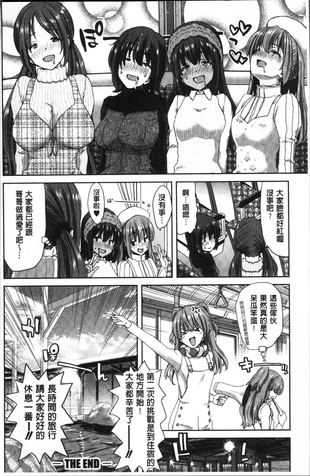 Imouto dakedo Oniichan, H Shiyo! H Shiyo! H Shiyou yo! 182