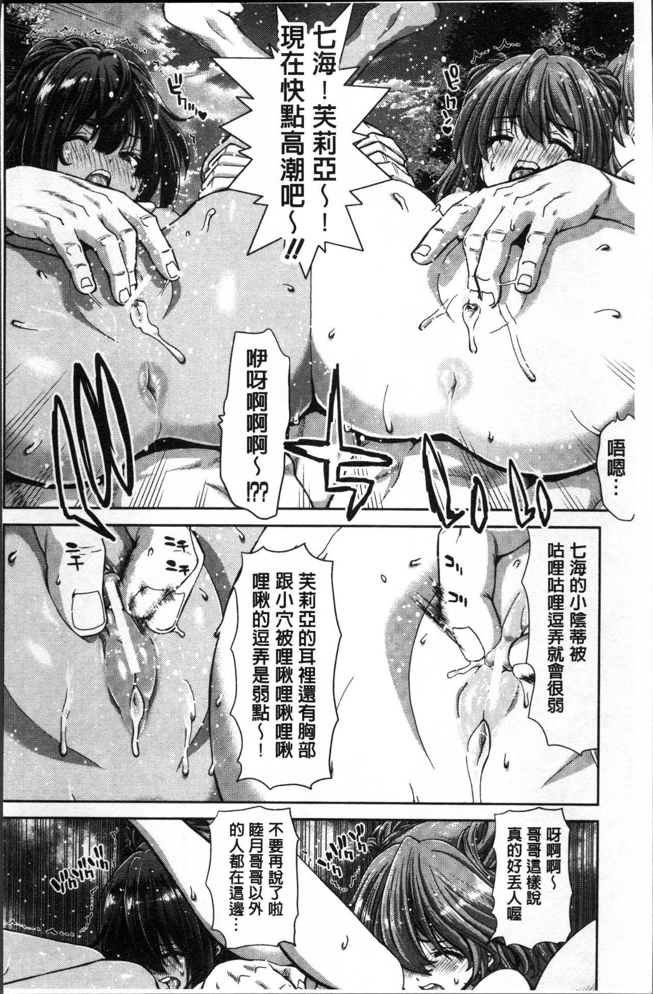 Imouto dakedo Oniichan, H Shiyo! H Shiyo! H Shiyou yo! 186