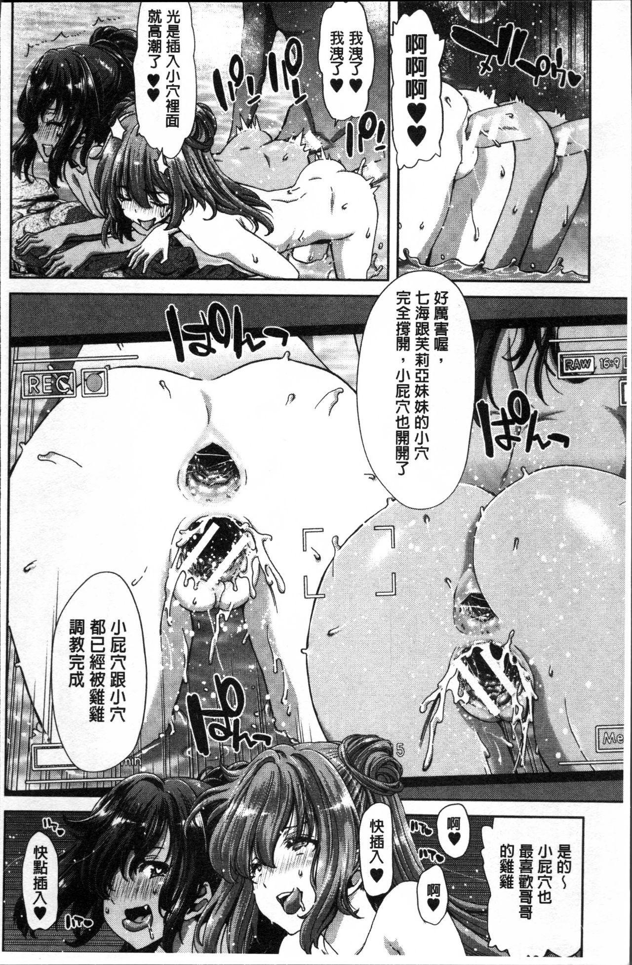 Imouto dakedo Oniichan, H Shiyo! H Shiyo! H Shiyou yo! 194