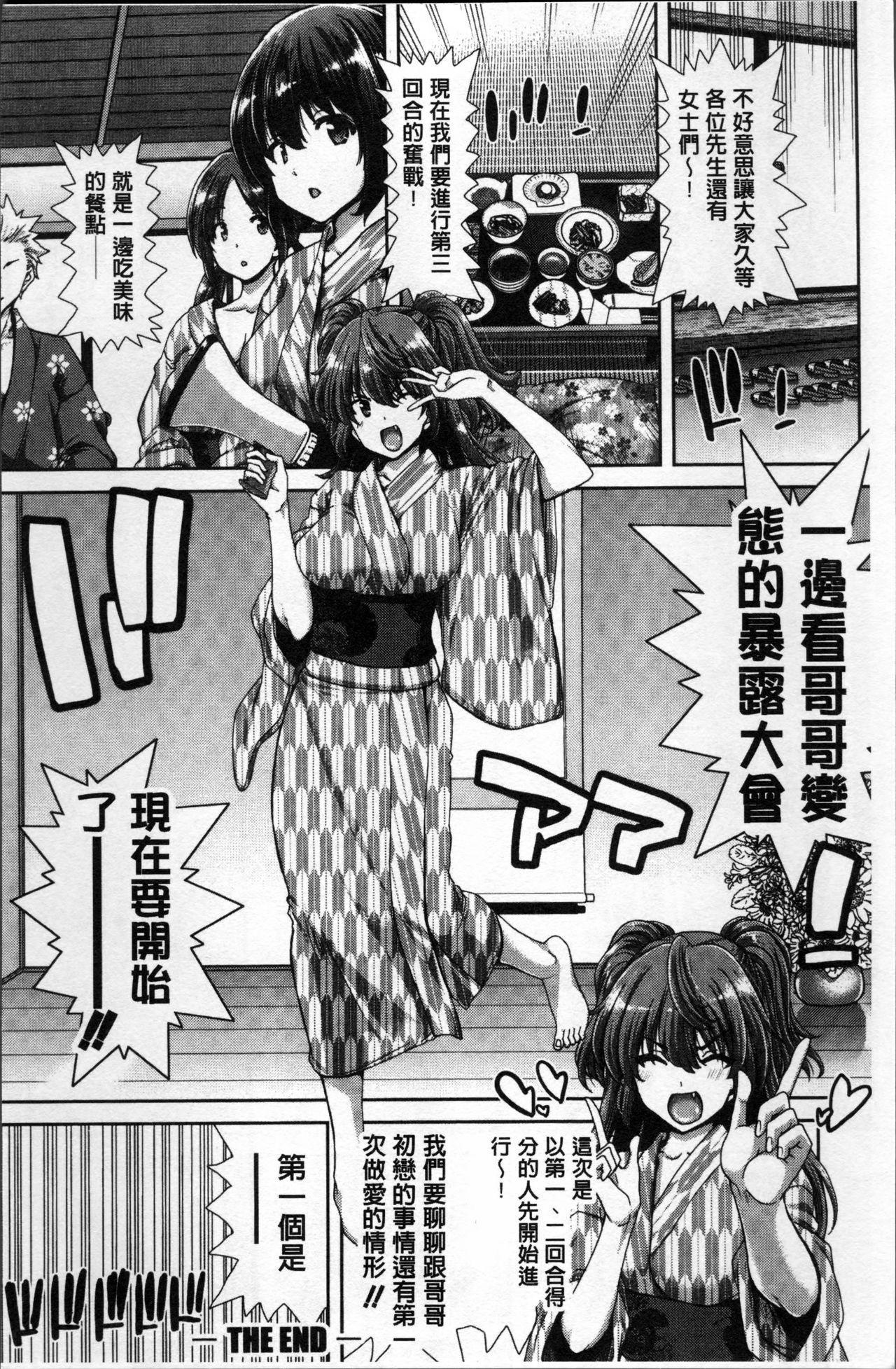 Imouto dakedo Oniichan, H Shiyo! H Shiyo! H Shiyou yo! 198