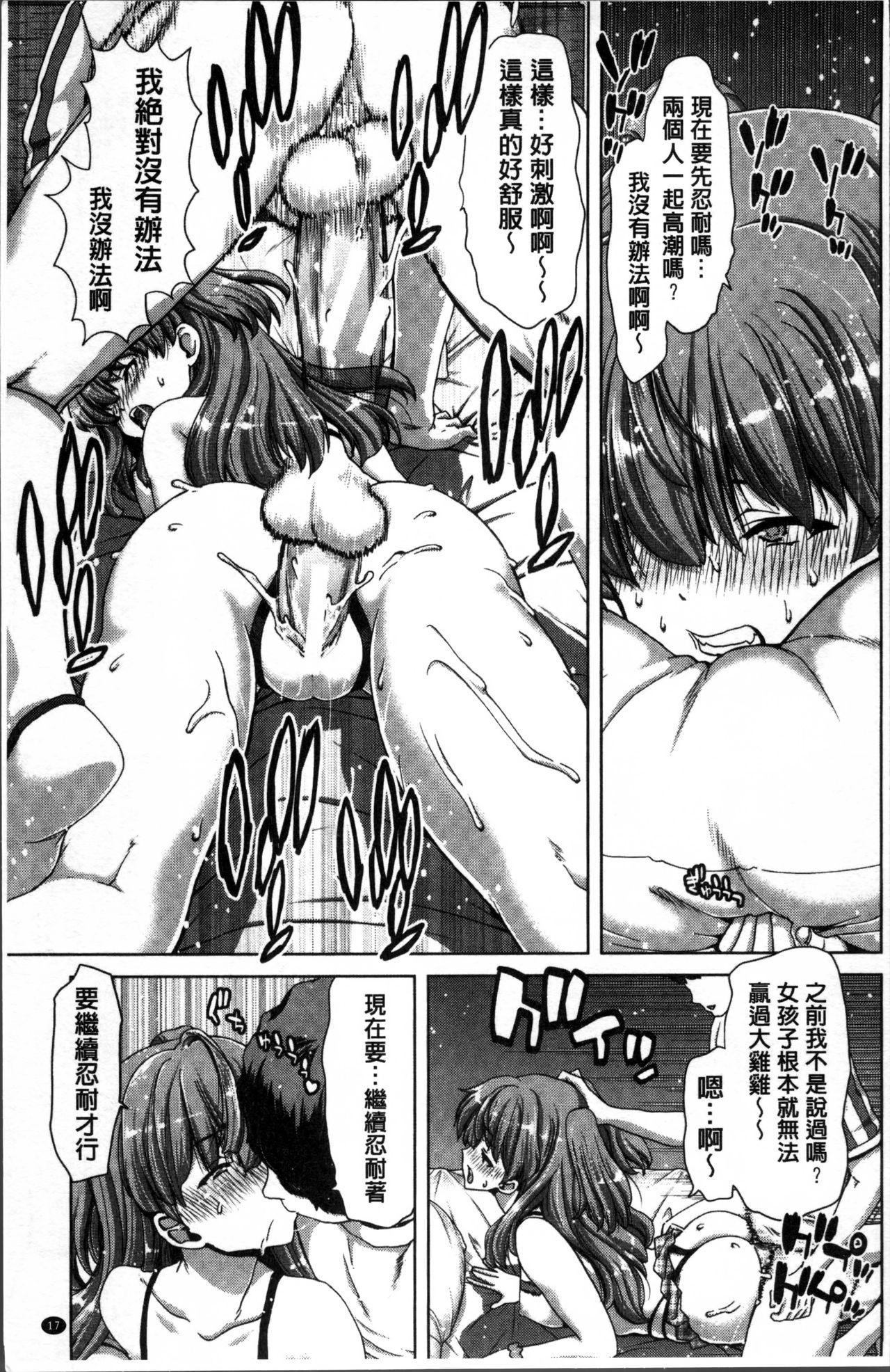 Imouto dakedo Oniichan, H Shiyo! H Shiyo! H Shiyou yo! 21