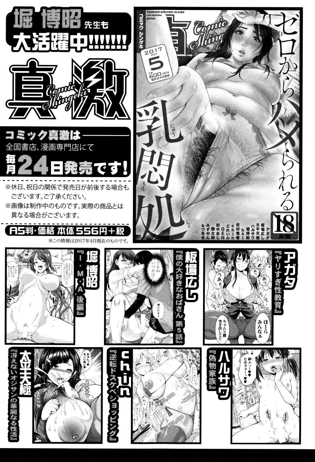 Imouto dakedo Oniichan, H Shiyo! H Shiyo! H Shiyou yo! 229