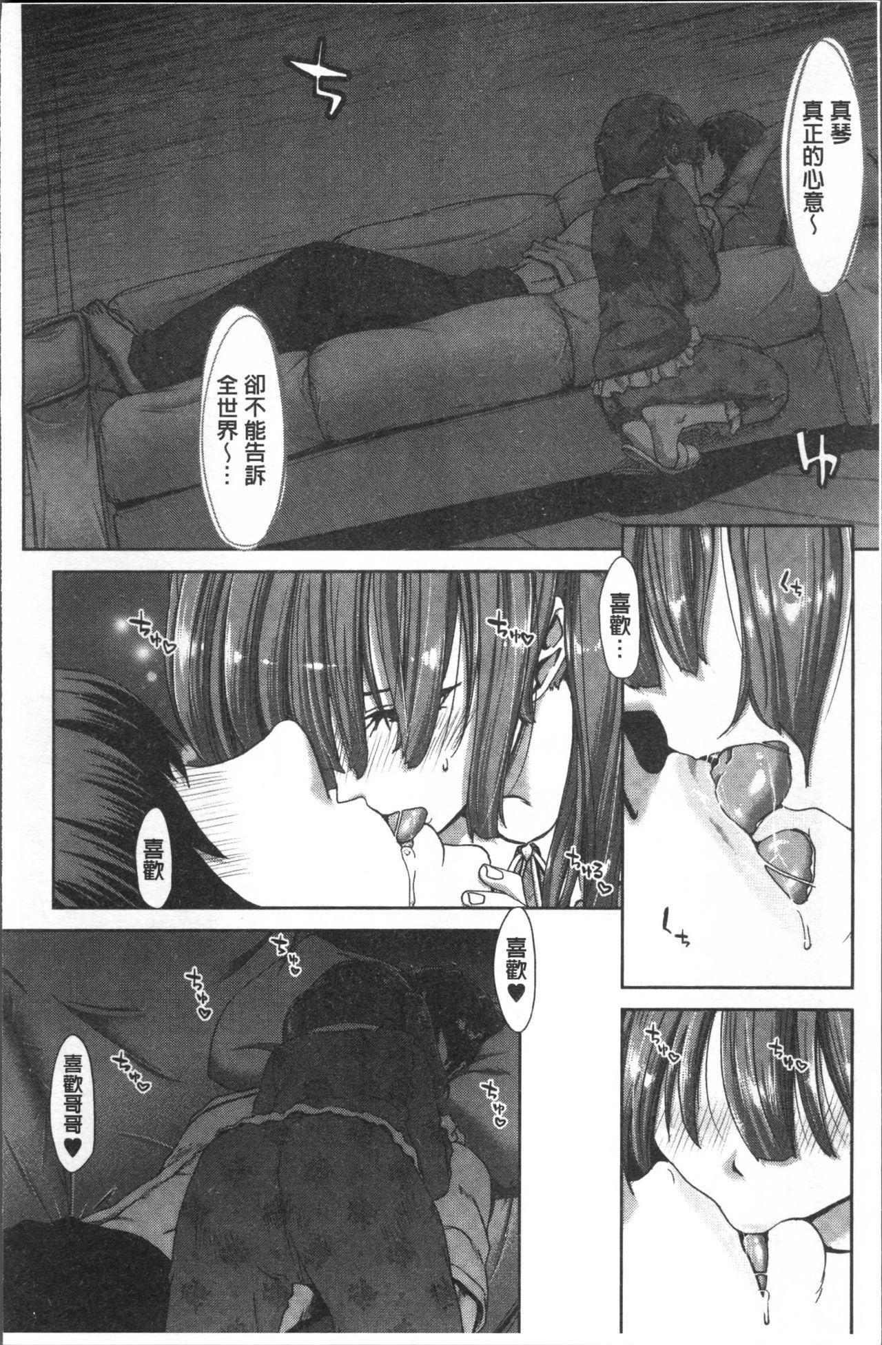 Imouto dakedo Oniichan, H Shiyo! H Shiyo! H Shiyou yo! 48