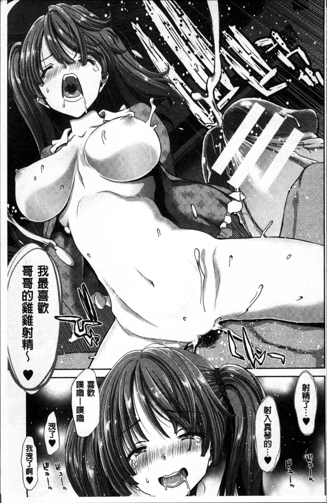 Imouto dakedo Oniichan, H Shiyo! H Shiyo! H Shiyou yo! 61