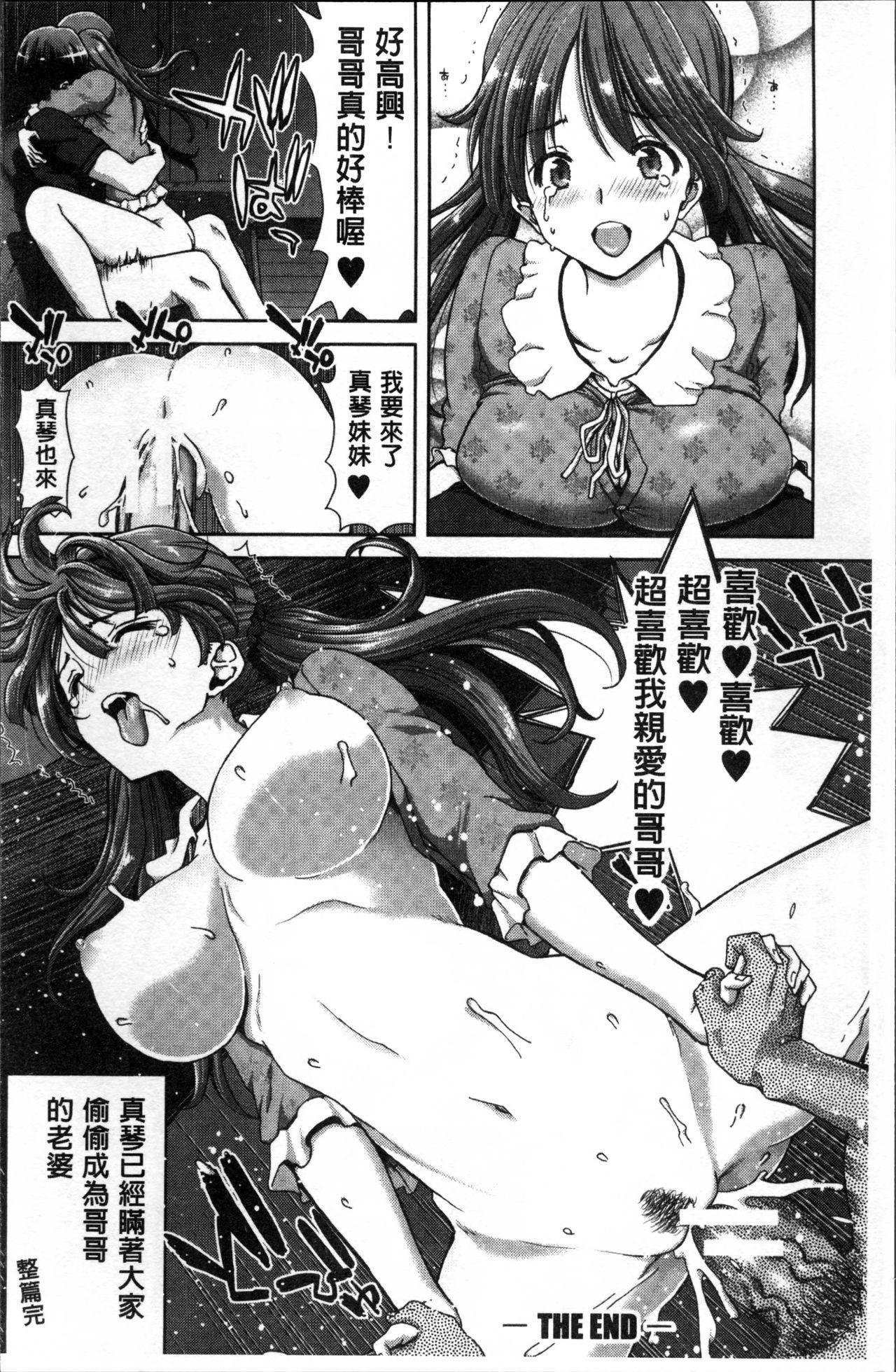 Imouto dakedo Oniichan, H Shiyo! H Shiyo! H Shiyou yo! 64