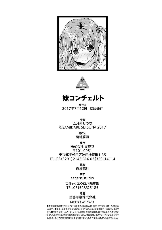 Imouto Concerto 203
