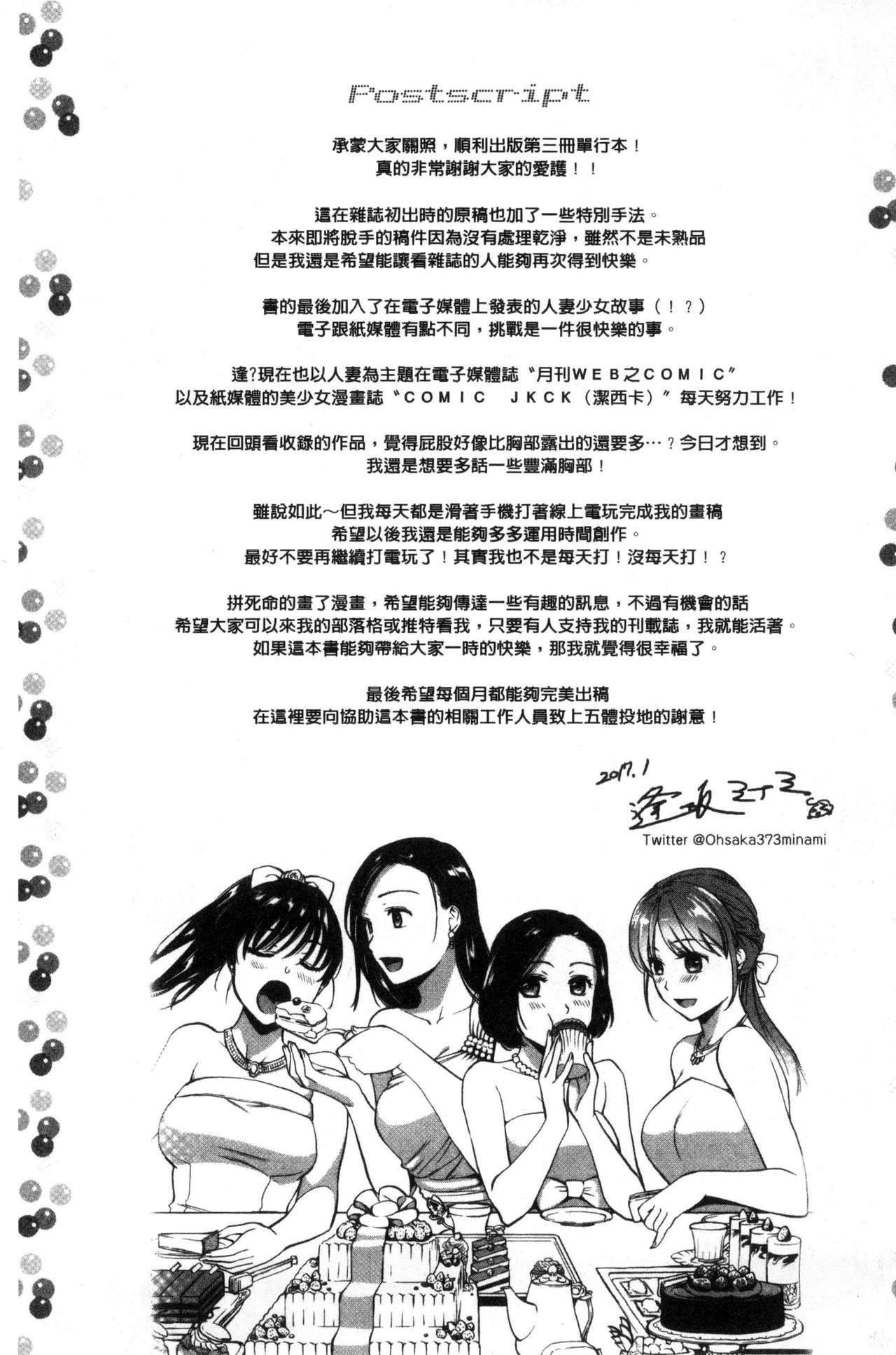 Namaiki Keiyaku 200