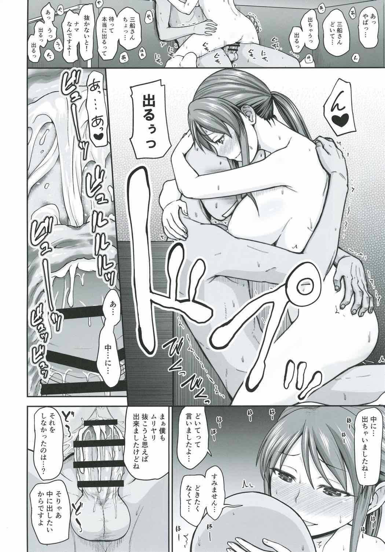 Mifune-san ni Nagusame Raretai 10