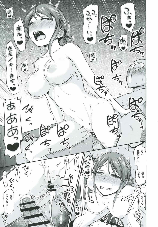 Mifune-san ni Nagusame Raretai 13