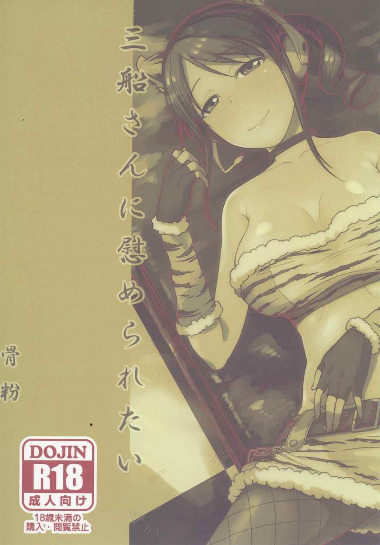 Mifune-san ni Nagusame Raretai 17
