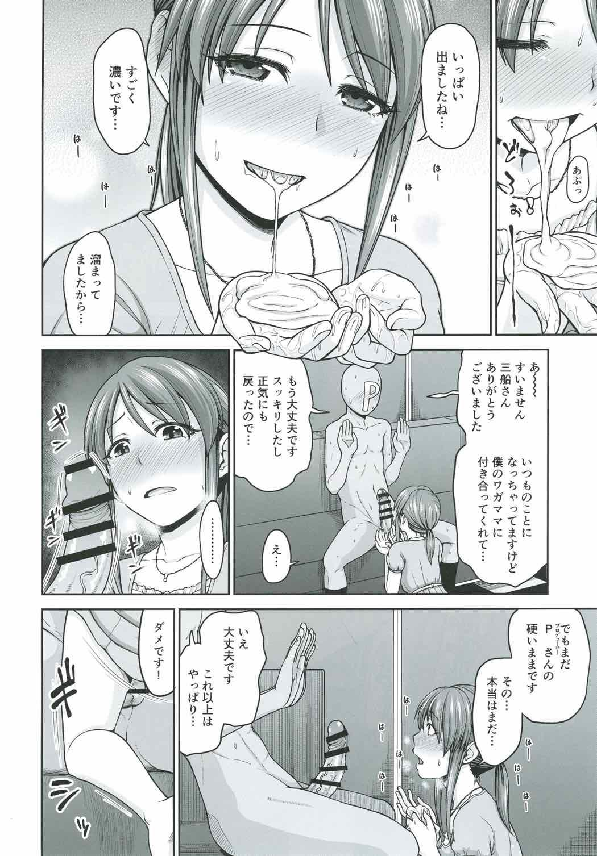 Mifune-san ni Nagusame Raretai 6