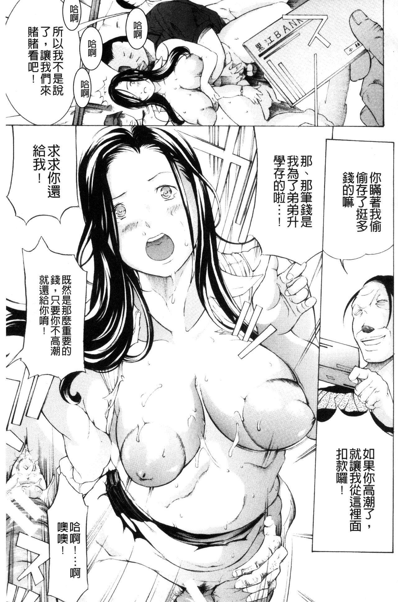 Mesuiki! Bonyuu Dorei Soukangou 141