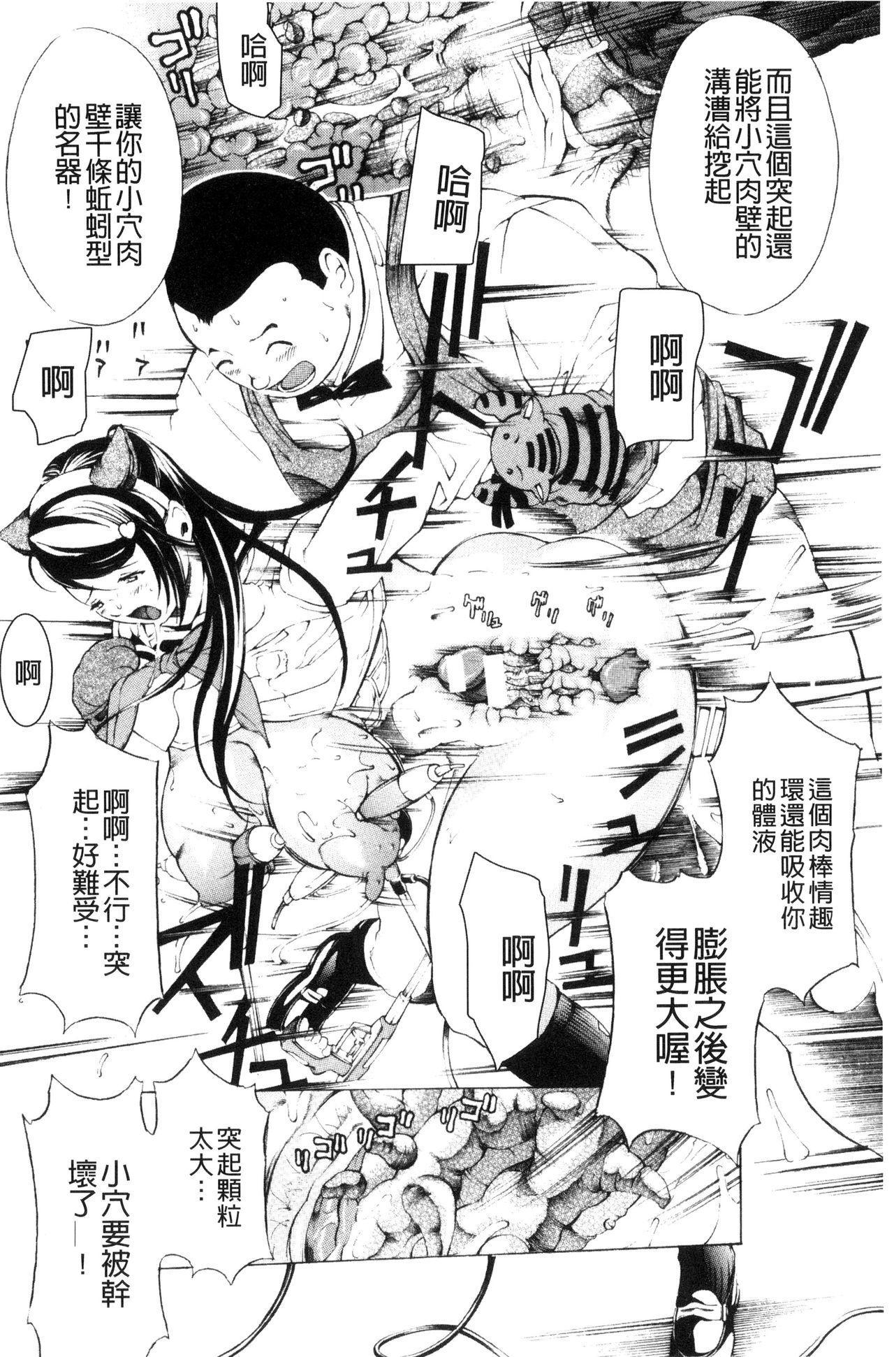 Mesuiki! Bonyuu Dorei Soukangou 18