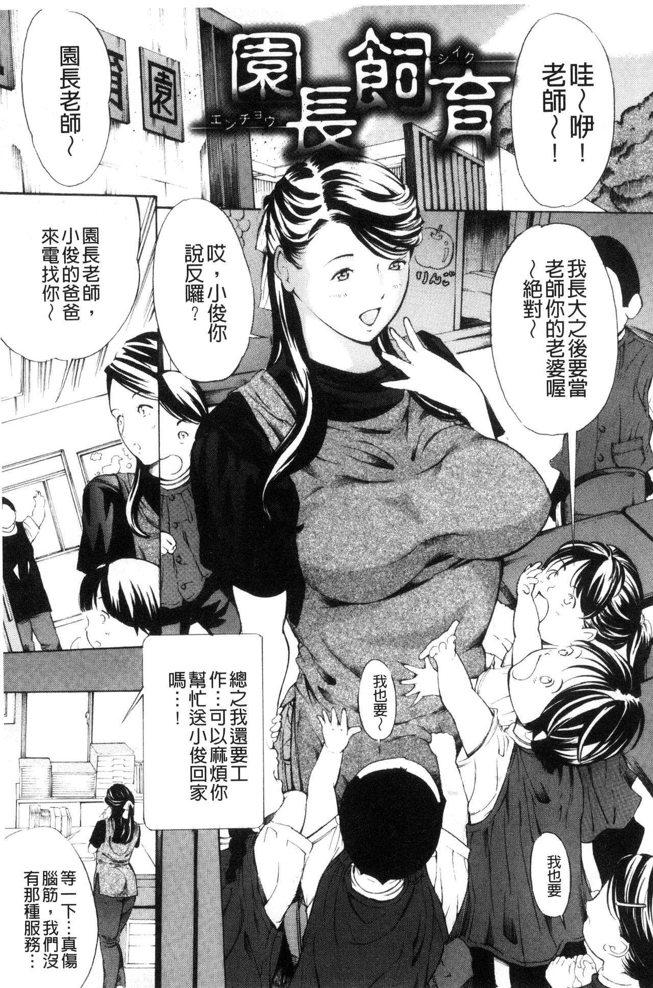 Mesuiki! Bonyuu Dorei Soukangou 47