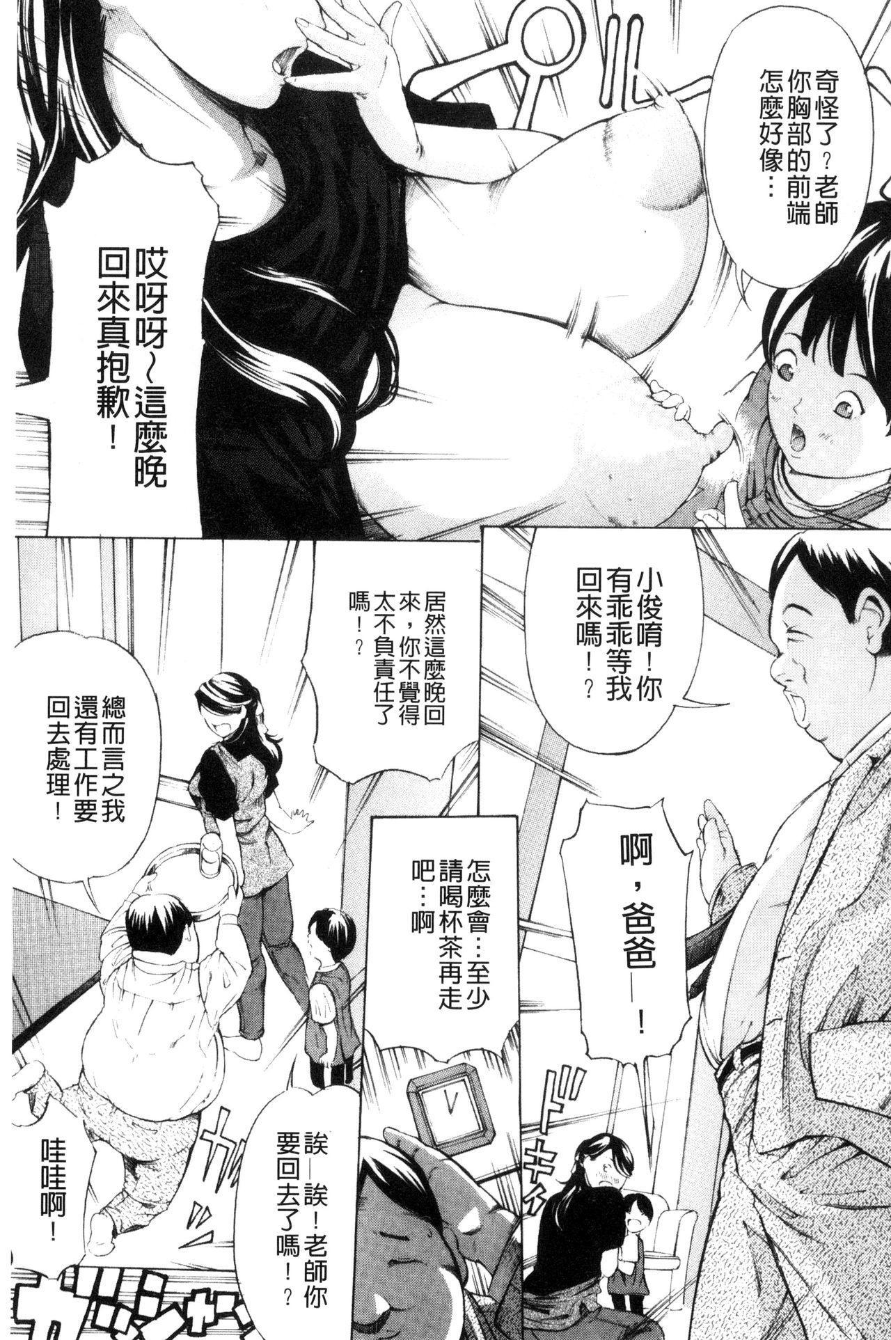 Mesuiki! Bonyuu Dorei Soukangou 51