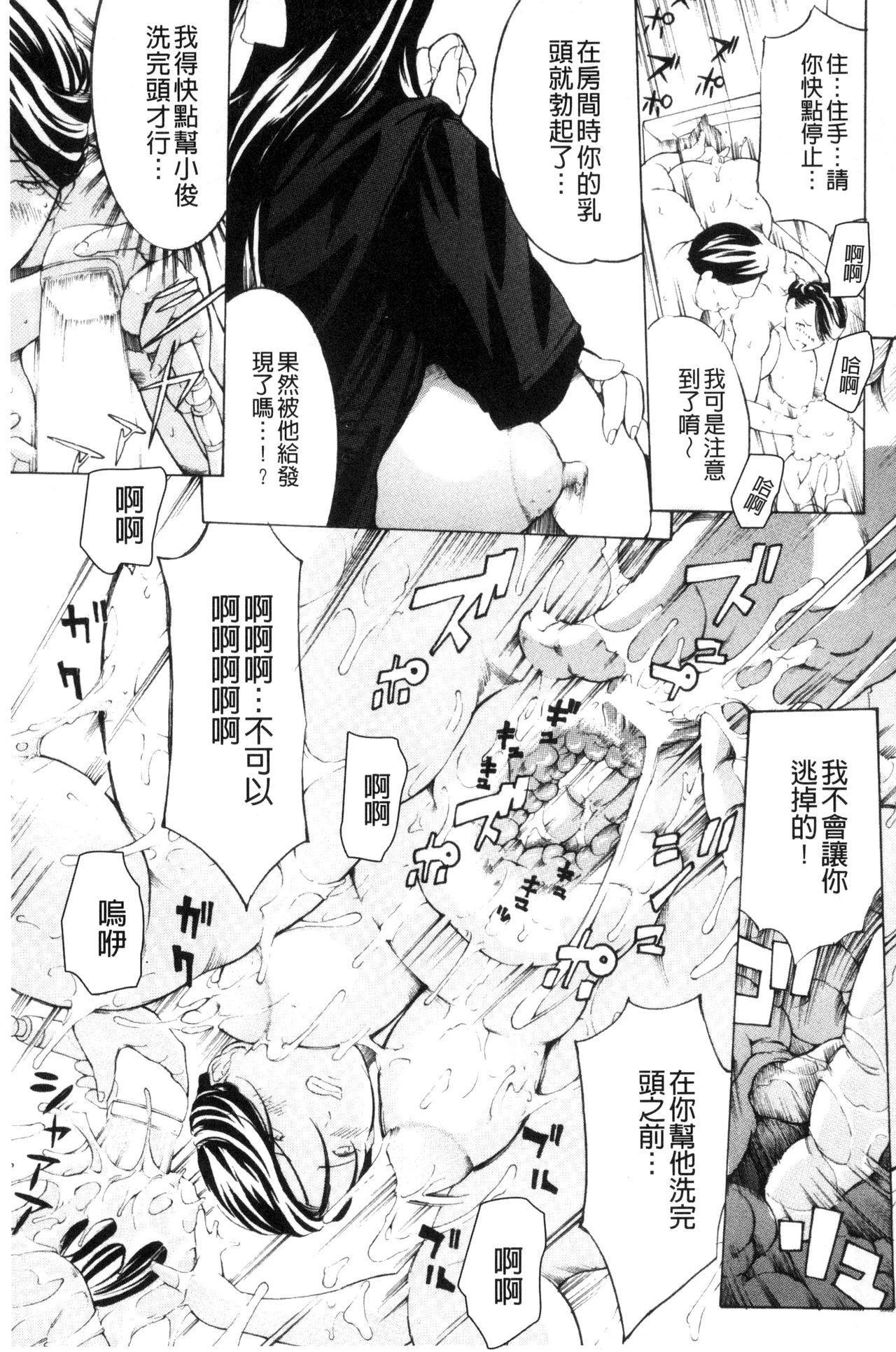 Mesuiki! Bonyuu Dorei Soukangou 57