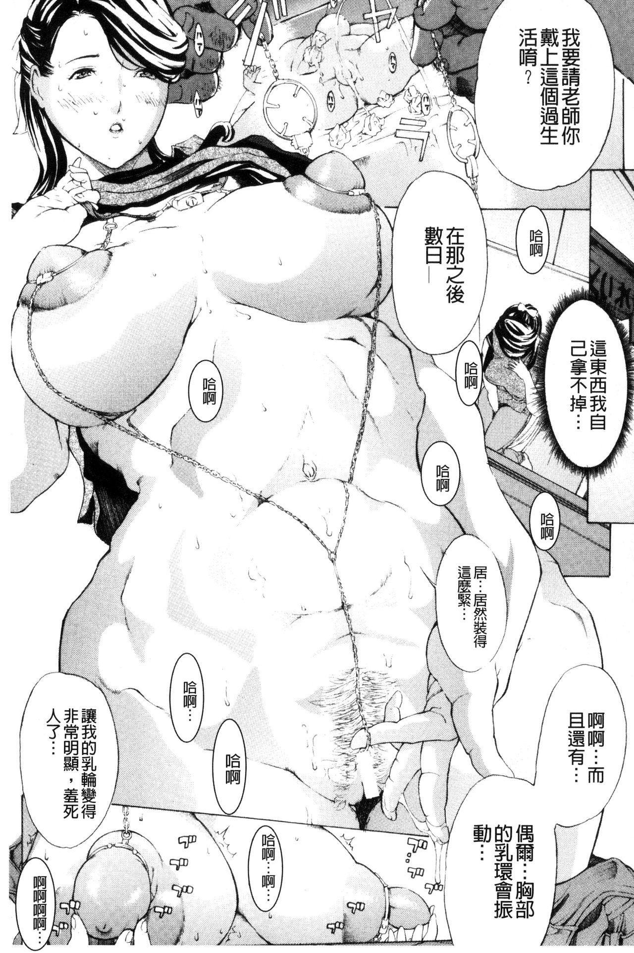 Mesuiki! Bonyuu Dorei Soukangou 71