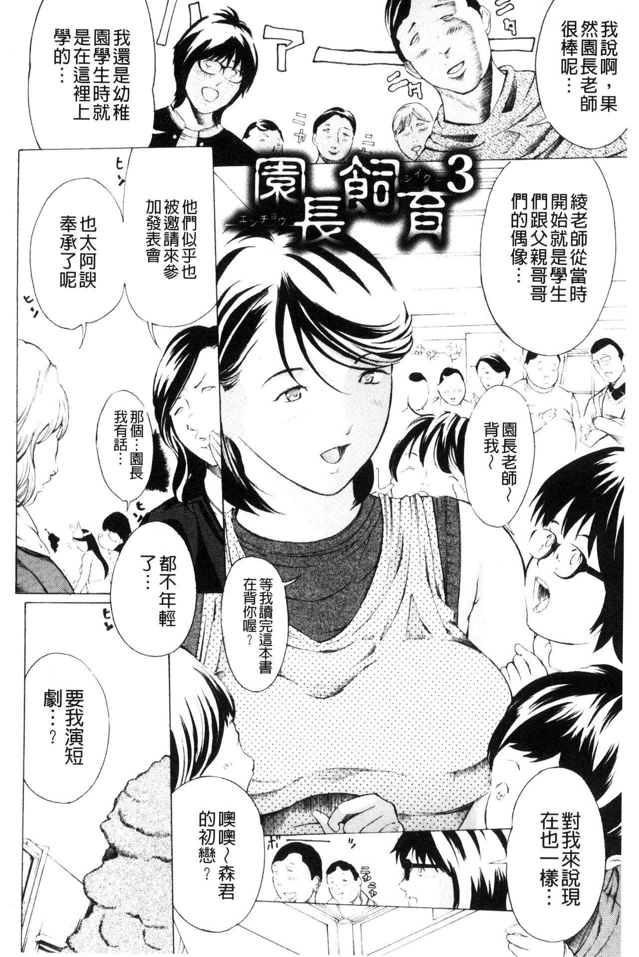 Mesuiki! Bonyuu Dorei Soukangou 92