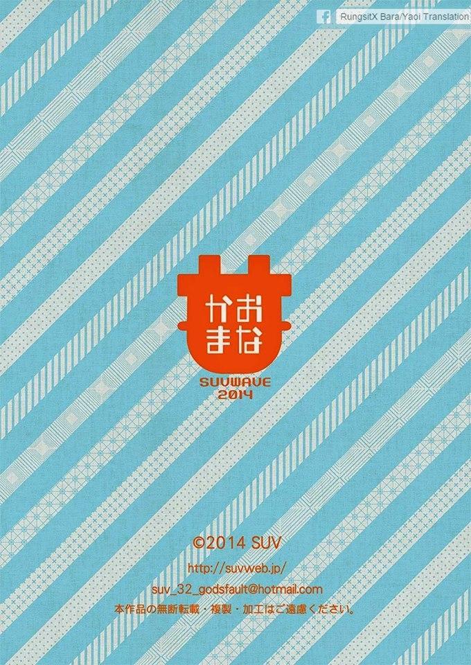 Onaji Kama no Meshi 2   Rice from the Same Pot 2 25