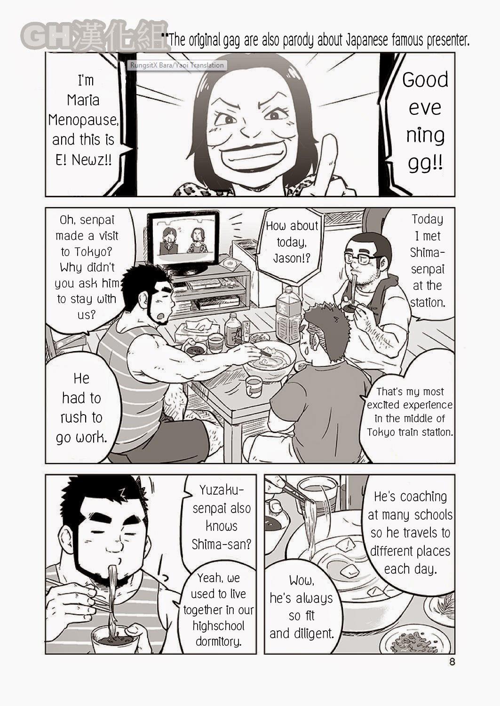 Onaji Kama no Meshi 2   Rice from the Same Pot 2 8