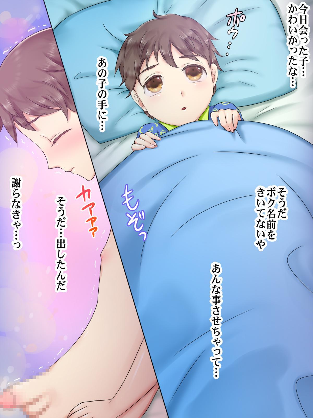 H na Toshi Densetsu 11