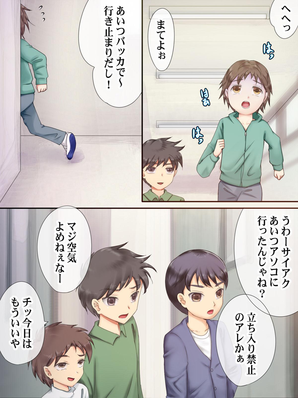 H na Toshi Densetsu 1