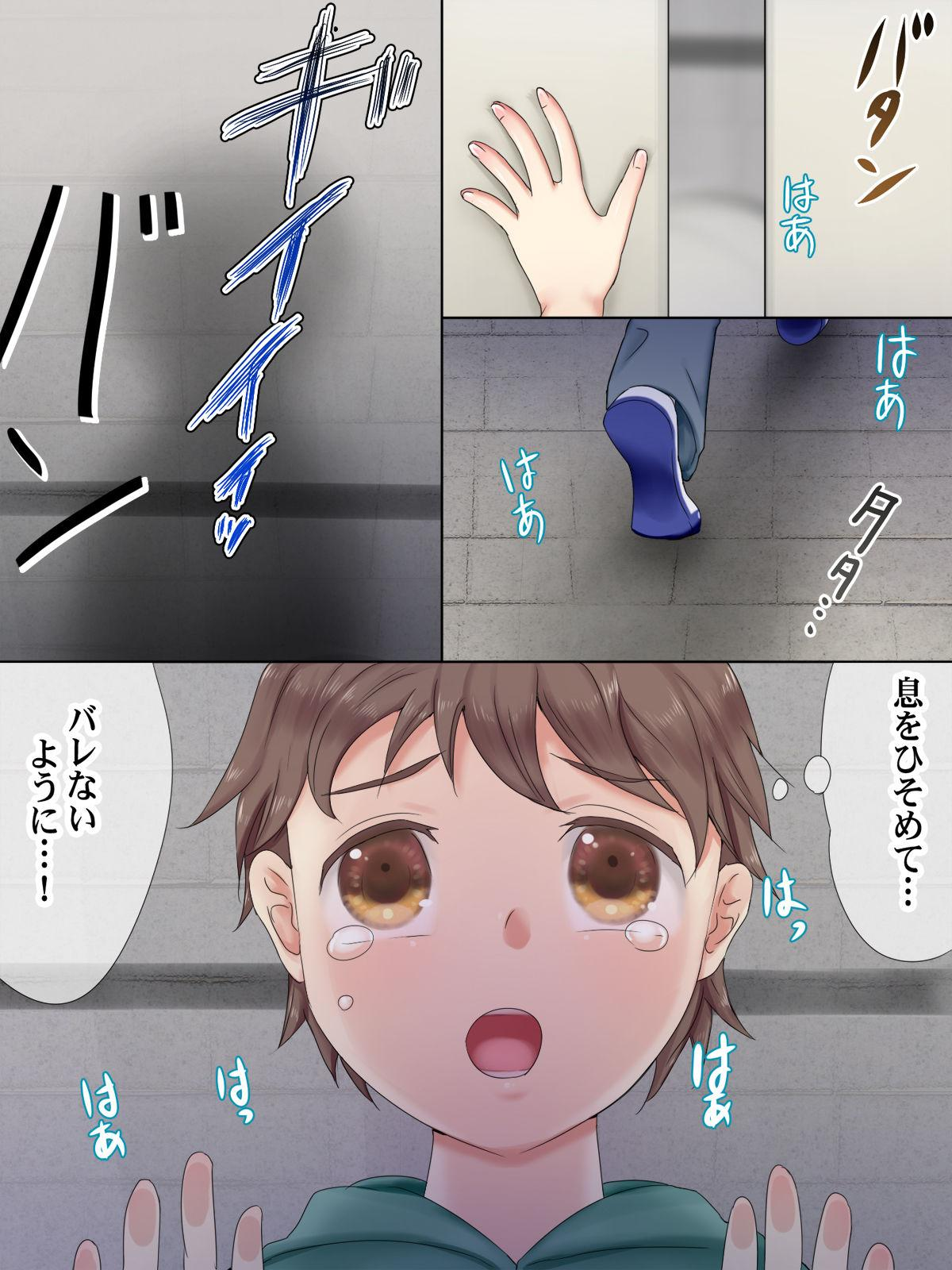 H na Toshi Densetsu 2