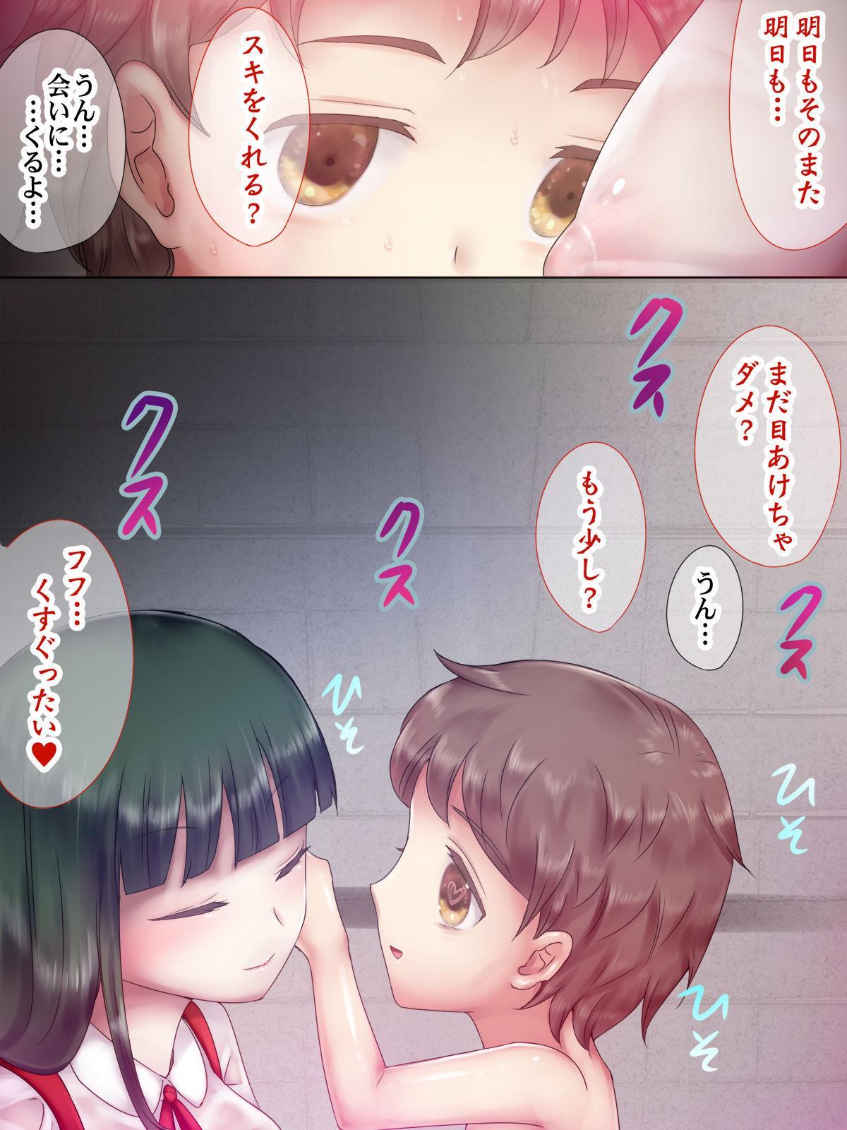 H na Toshi Densetsu 39