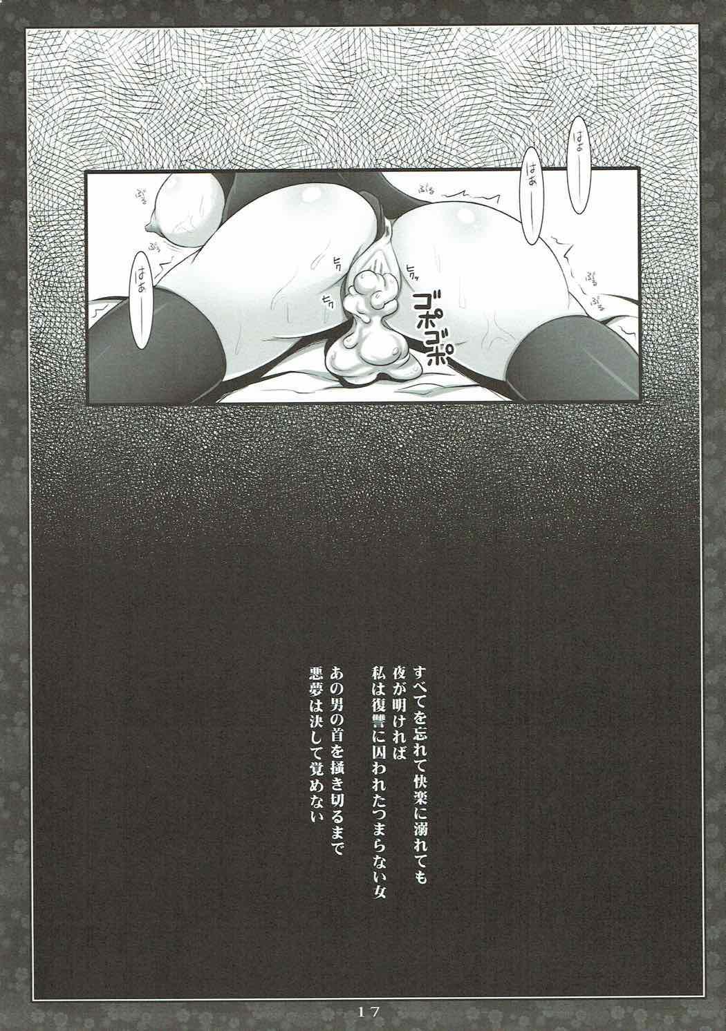 Koi ni Guchoku de Junjou 15