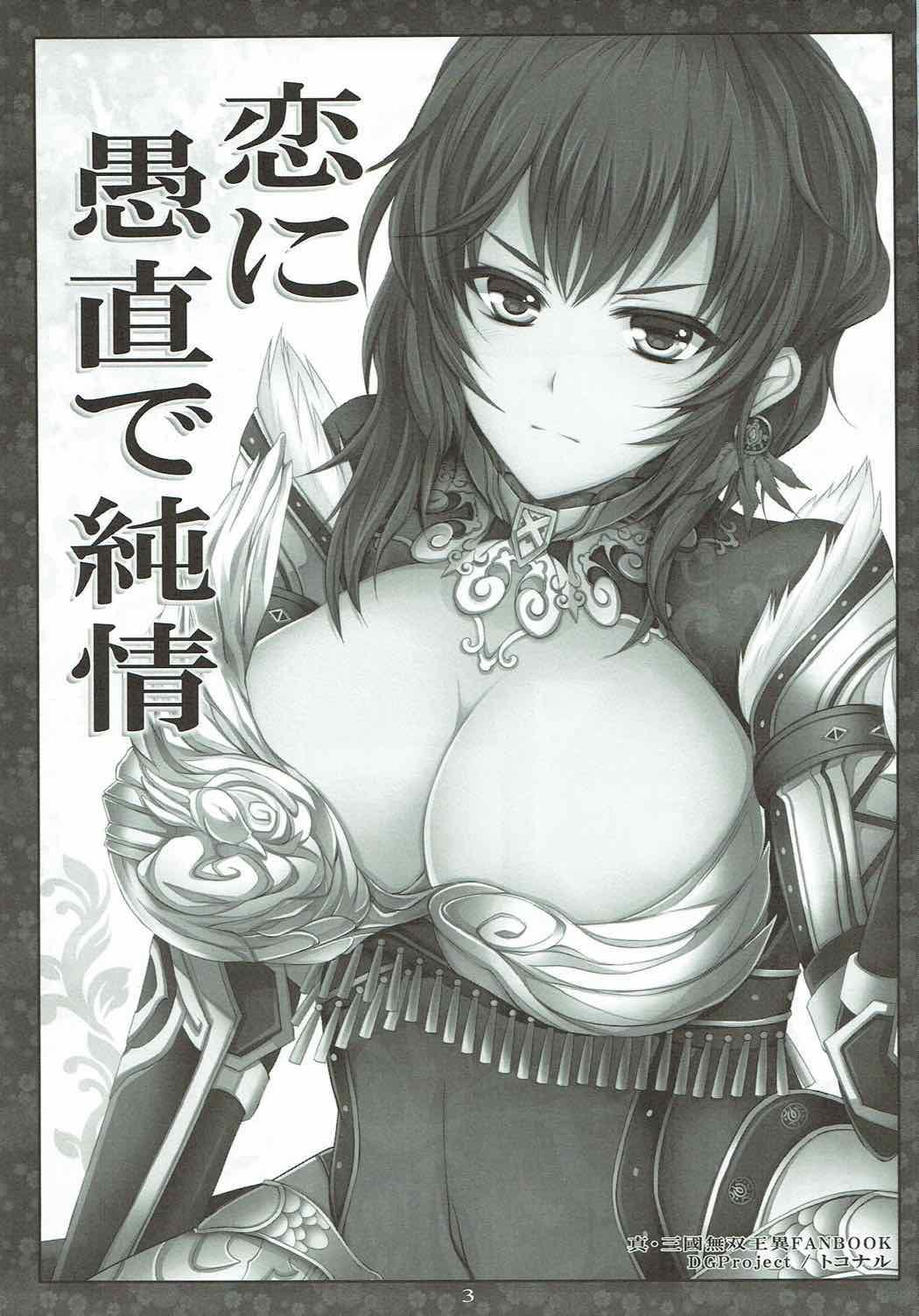 Koi ni Guchoku de Junjou 1