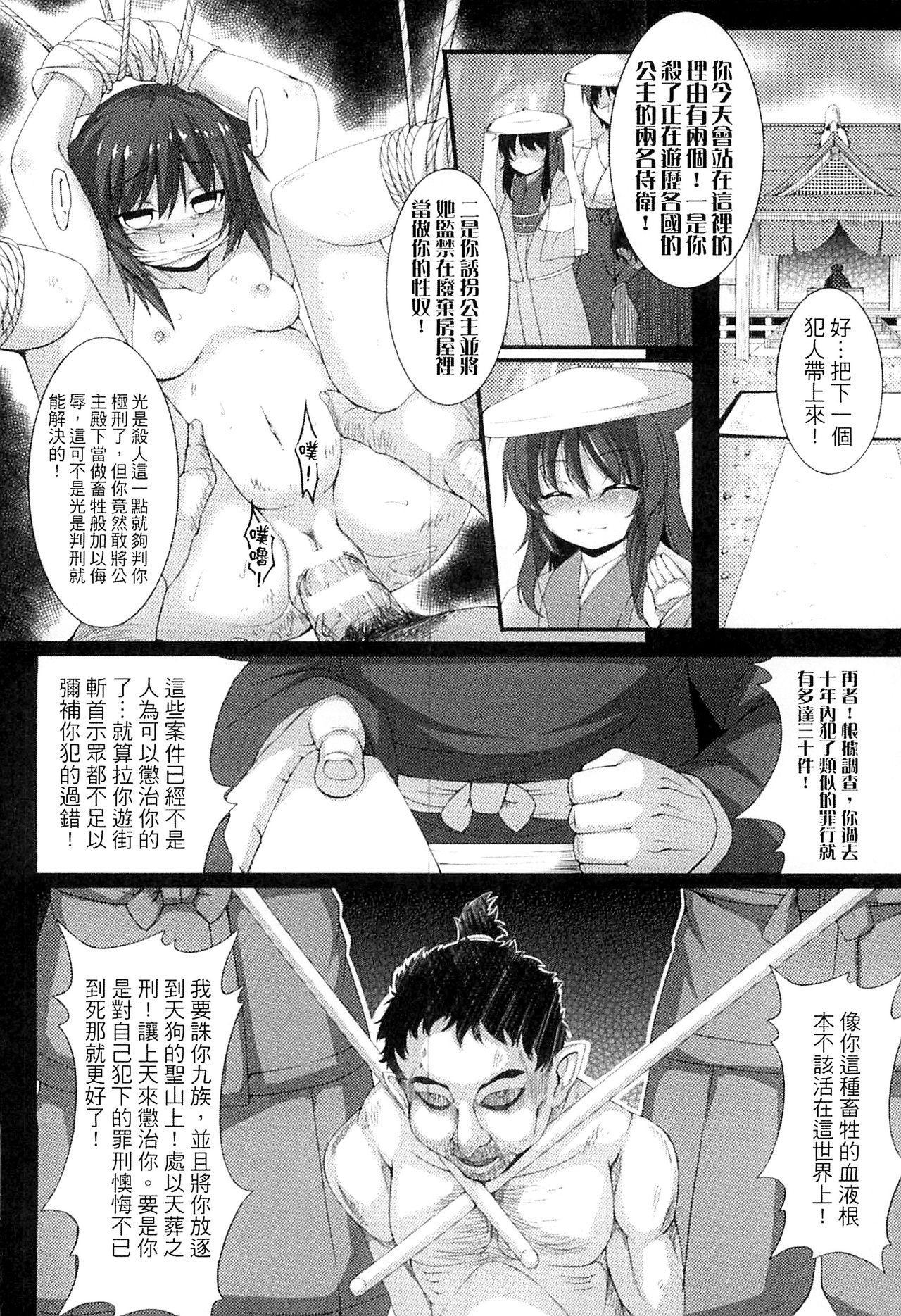 [Takayuki Hiyori] Aiyoku Gensou no Kai ~Cthulhu Pregnant~   愛欲幻想之怪 -克蘇魯- [Chinese] 146