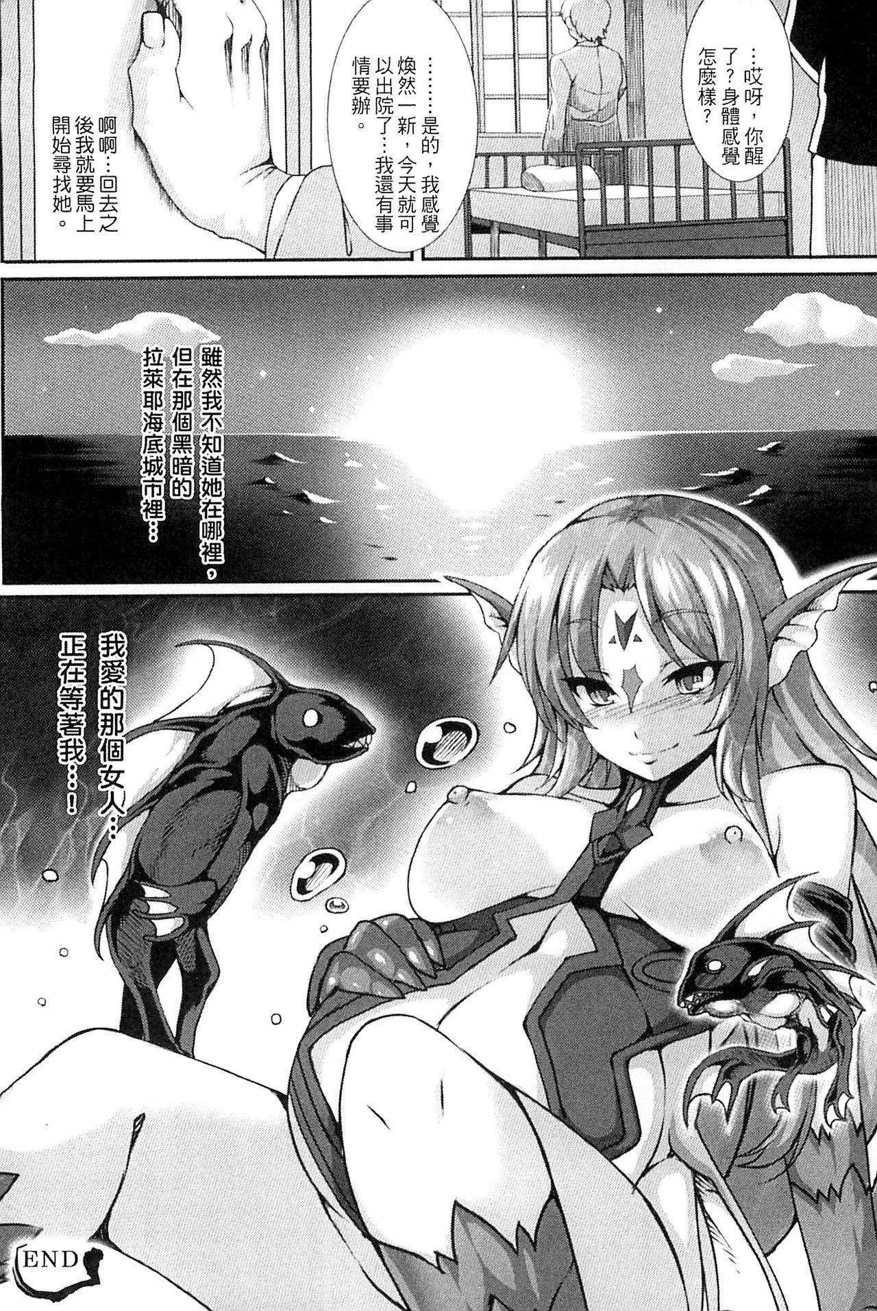 [Takayuki Hiyori] Aiyoku Gensou no Kai ~Cthulhu Pregnant~   愛欲幻想之怪 -克蘇魯- [Chinese] 18