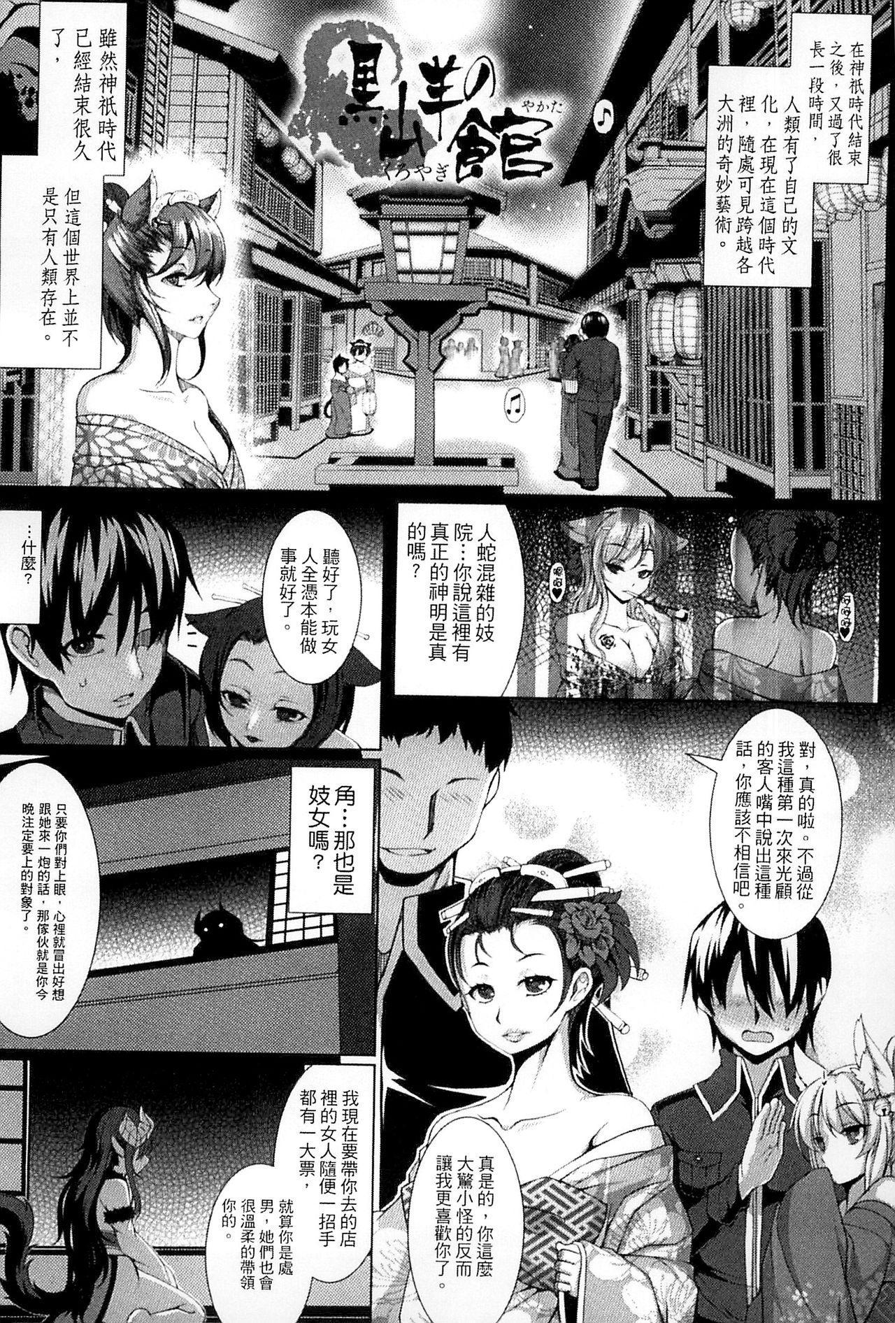 [Takayuki Hiyori] Aiyoku Gensou no Kai ~Cthulhu Pregnant~   愛欲幻想之怪 -克蘇魯- [Chinese] 19