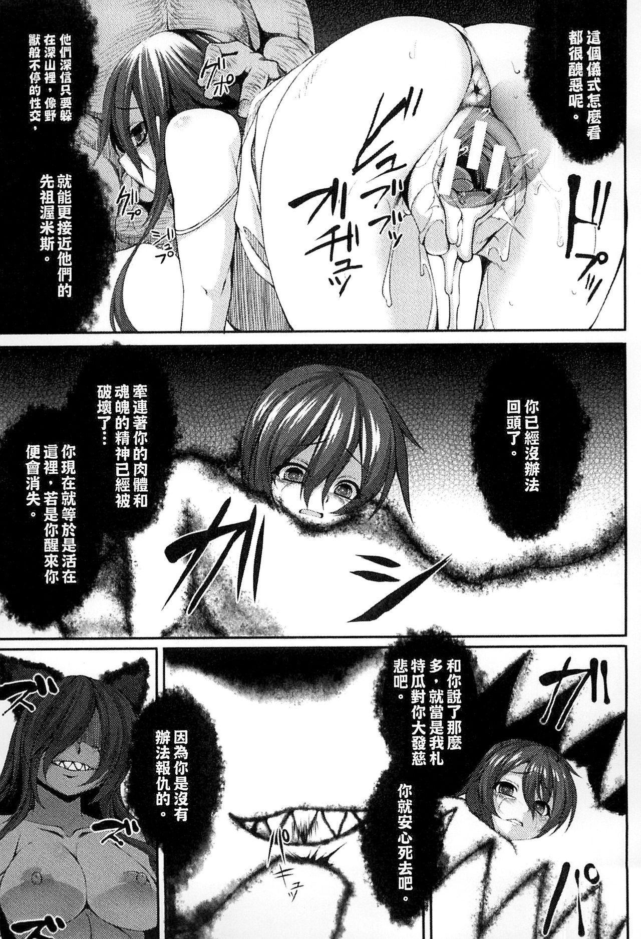 [Takayuki Hiyori] Aiyoku Gensou no Kai ~Cthulhu Pregnant~   愛欲幻想之怪 -克蘇魯- [Chinese] 47