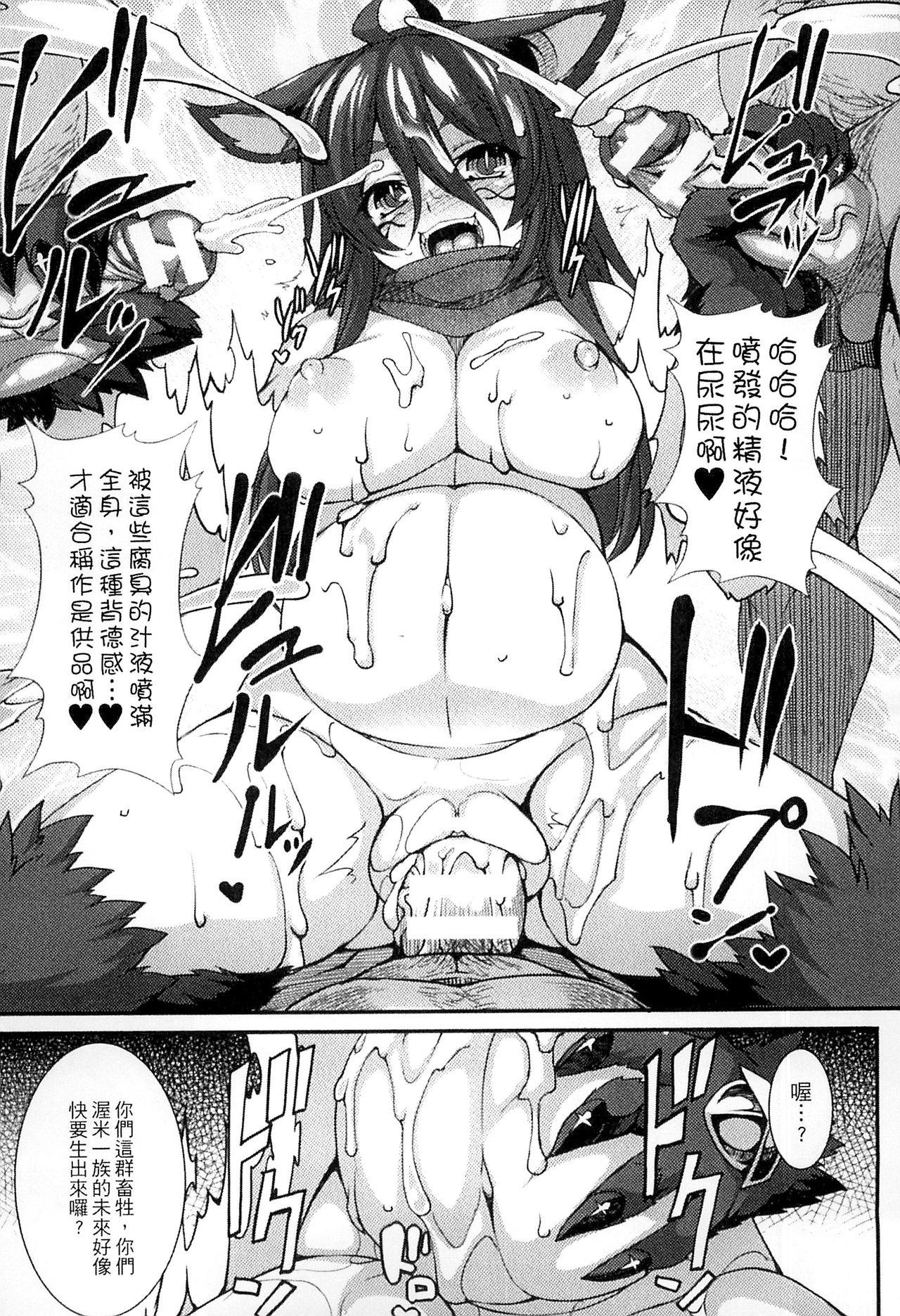 [Takayuki Hiyori] Aiyoku Gensou no Kai ~Cthulhu Pregnant~   愛欲幻想之怪 -克蘇魯- [Chinese] 57