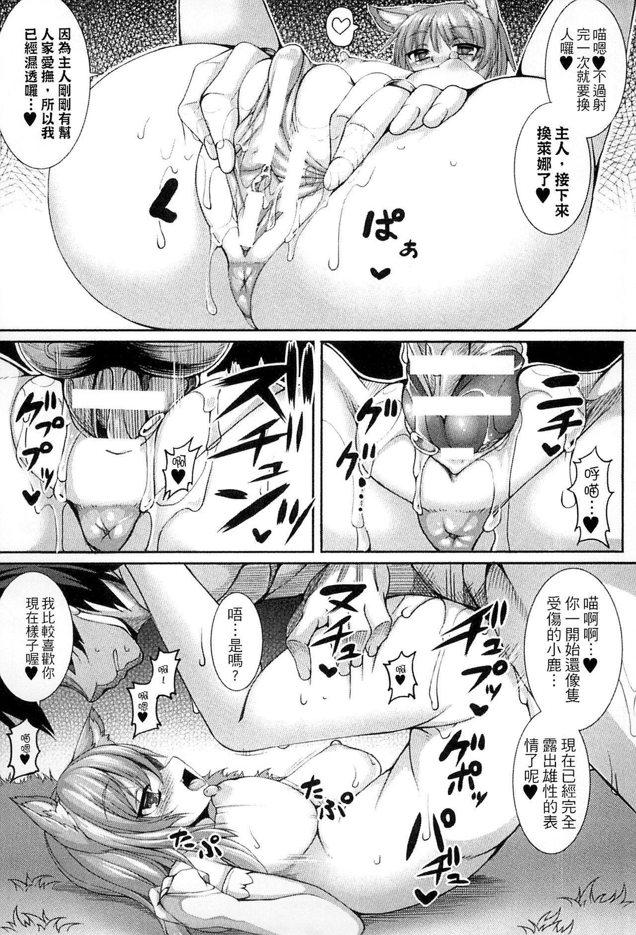 [Takayuki Hiyori] Aiyoku Gensou no Kai ~Cthulhu Pregnant~   愛欲幻想之怪 -克蘇魯- [Chinese] 97