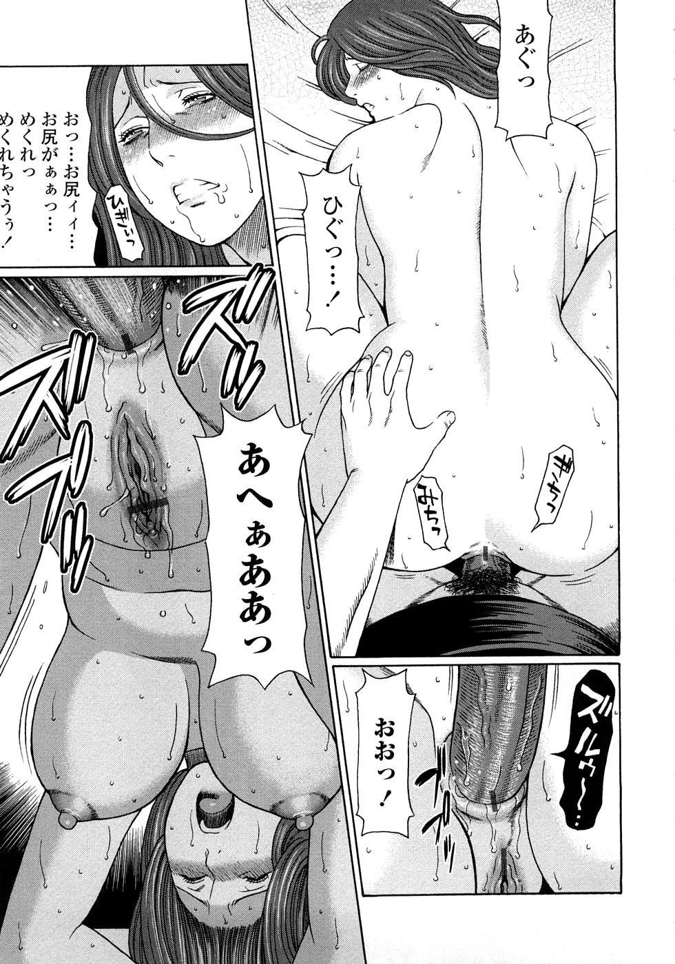 Etsuraku no Tobira - The Door of Sexual Pleasure 111