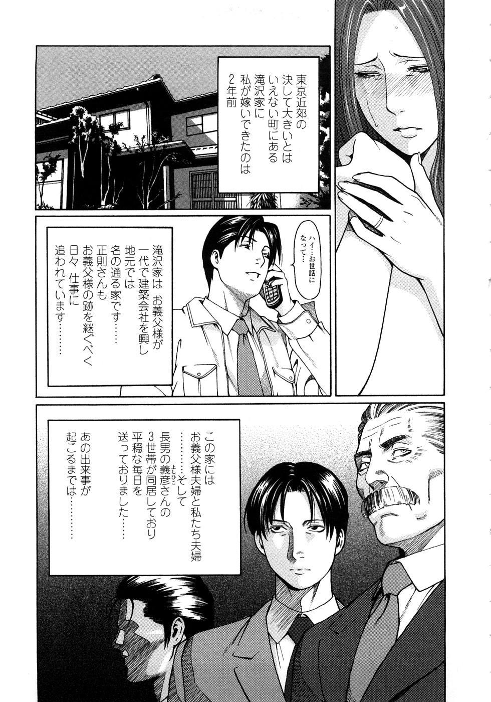Etsuraku no Tobira - The Door of Sexual Pleasure 11