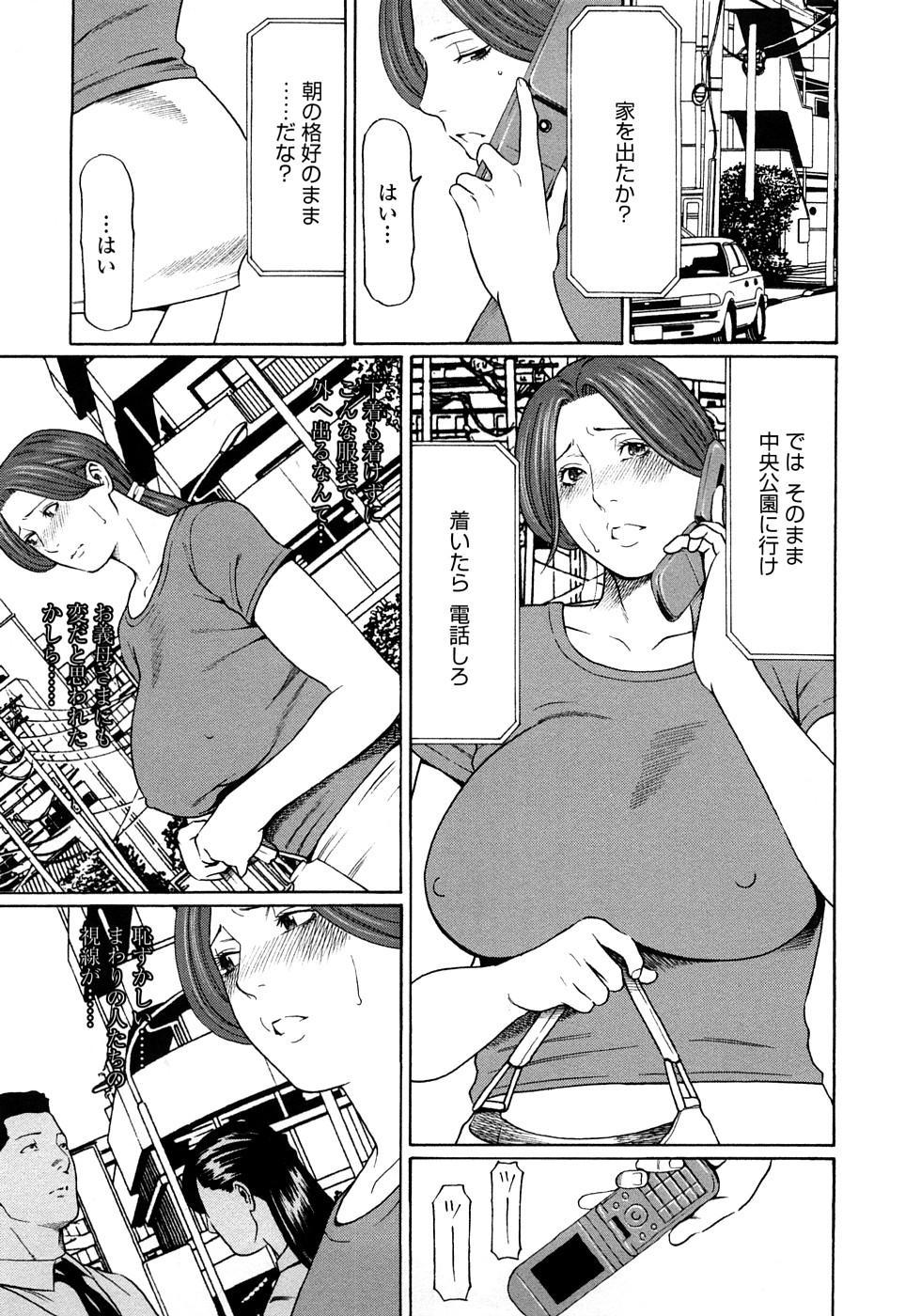 Etsuraku no Tobira - The Door of Sexual Pleasure 121