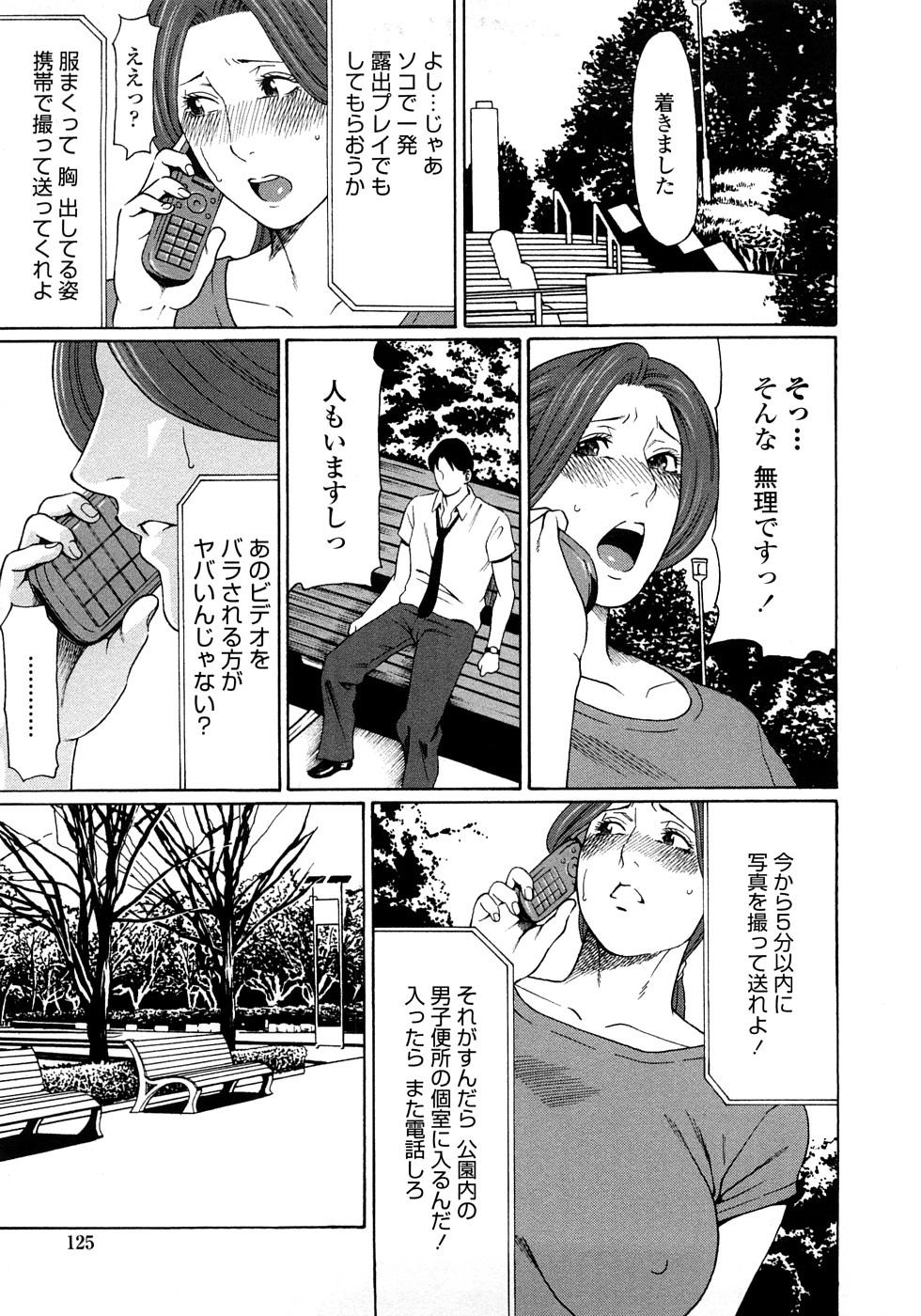Etsuraku no Tobira - The Door of Sexual Pleasure 123