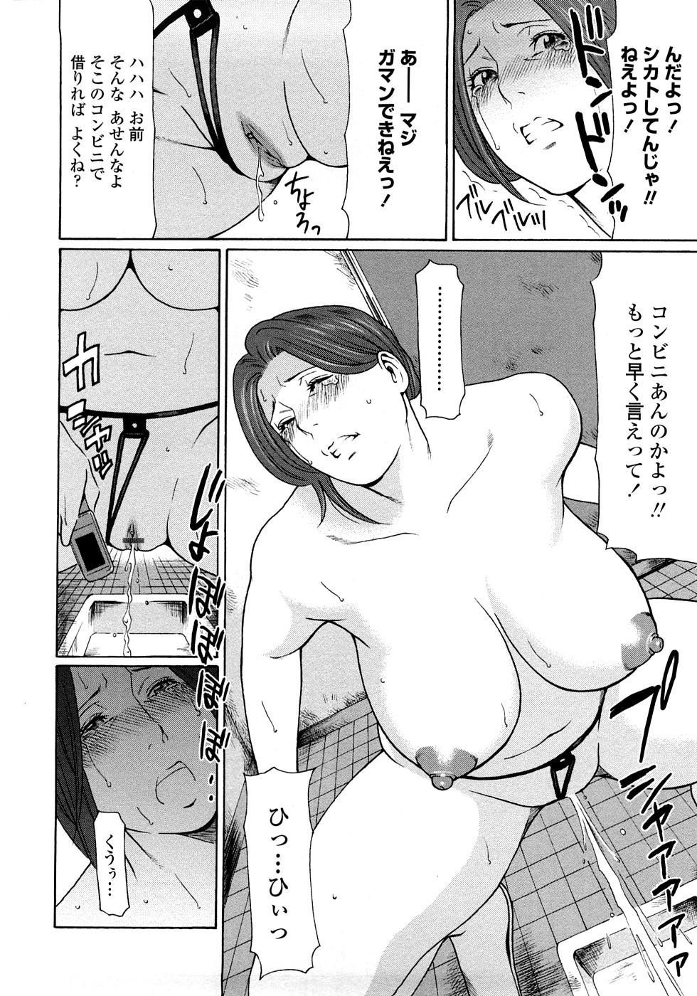Etsuraku no Tobira - The Door of Sexual Pleasure 128