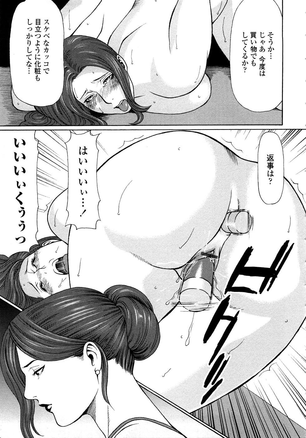 Etsuraku no Tobira - The Door of Sexual Pleasure 137