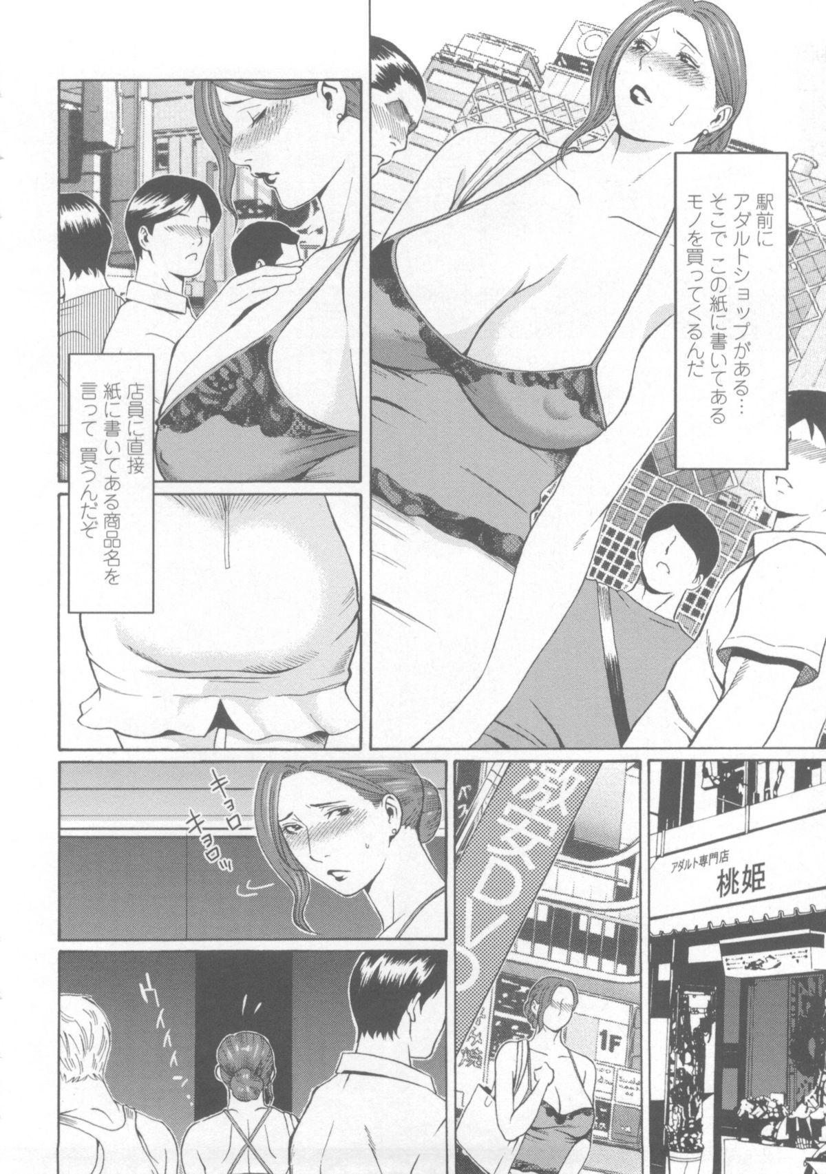 Etsuraku no Tobira - The Door of Sexual Pleasure 138