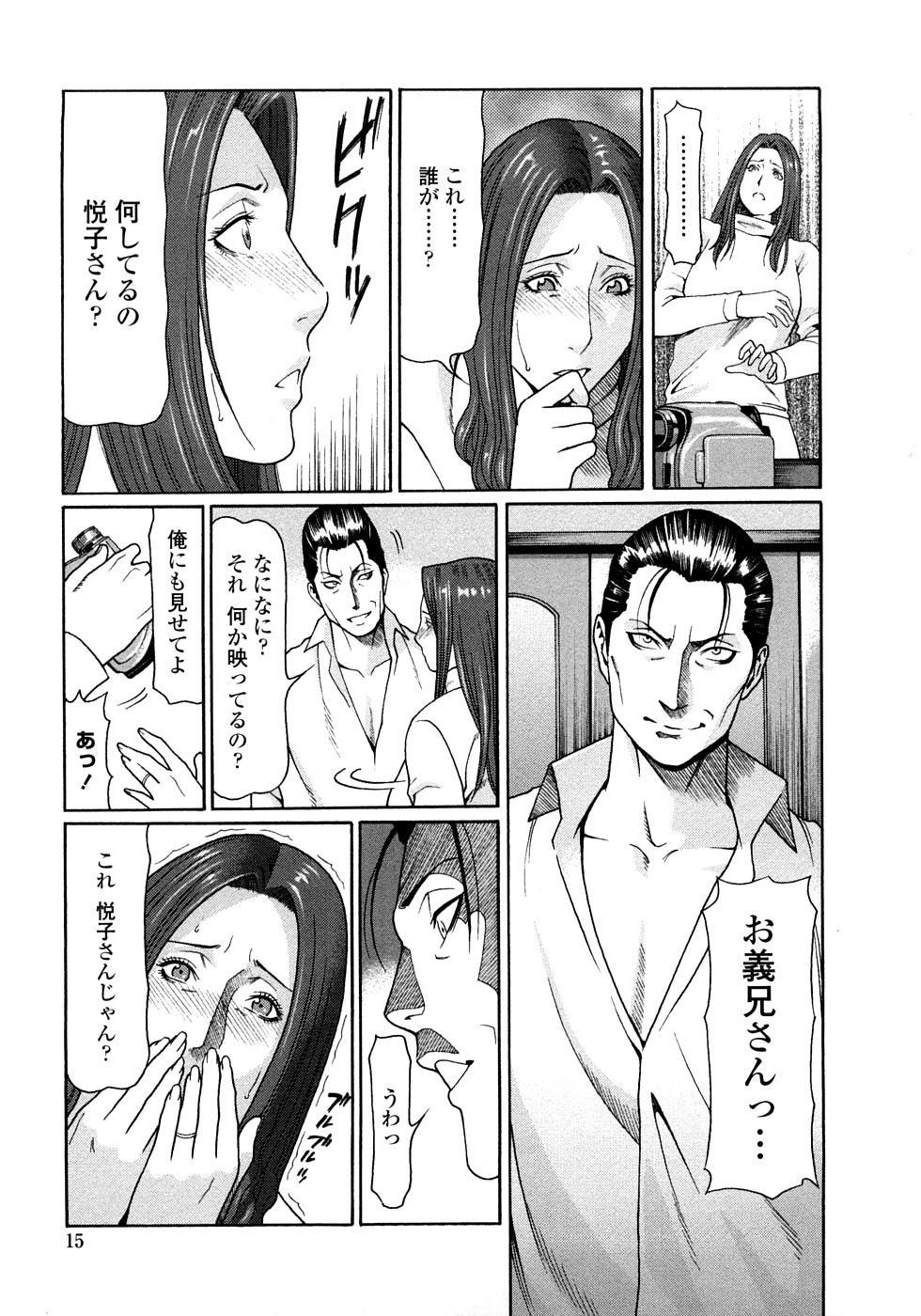Etsuraku no Tobira - The Door of Sexual Pleasure 13