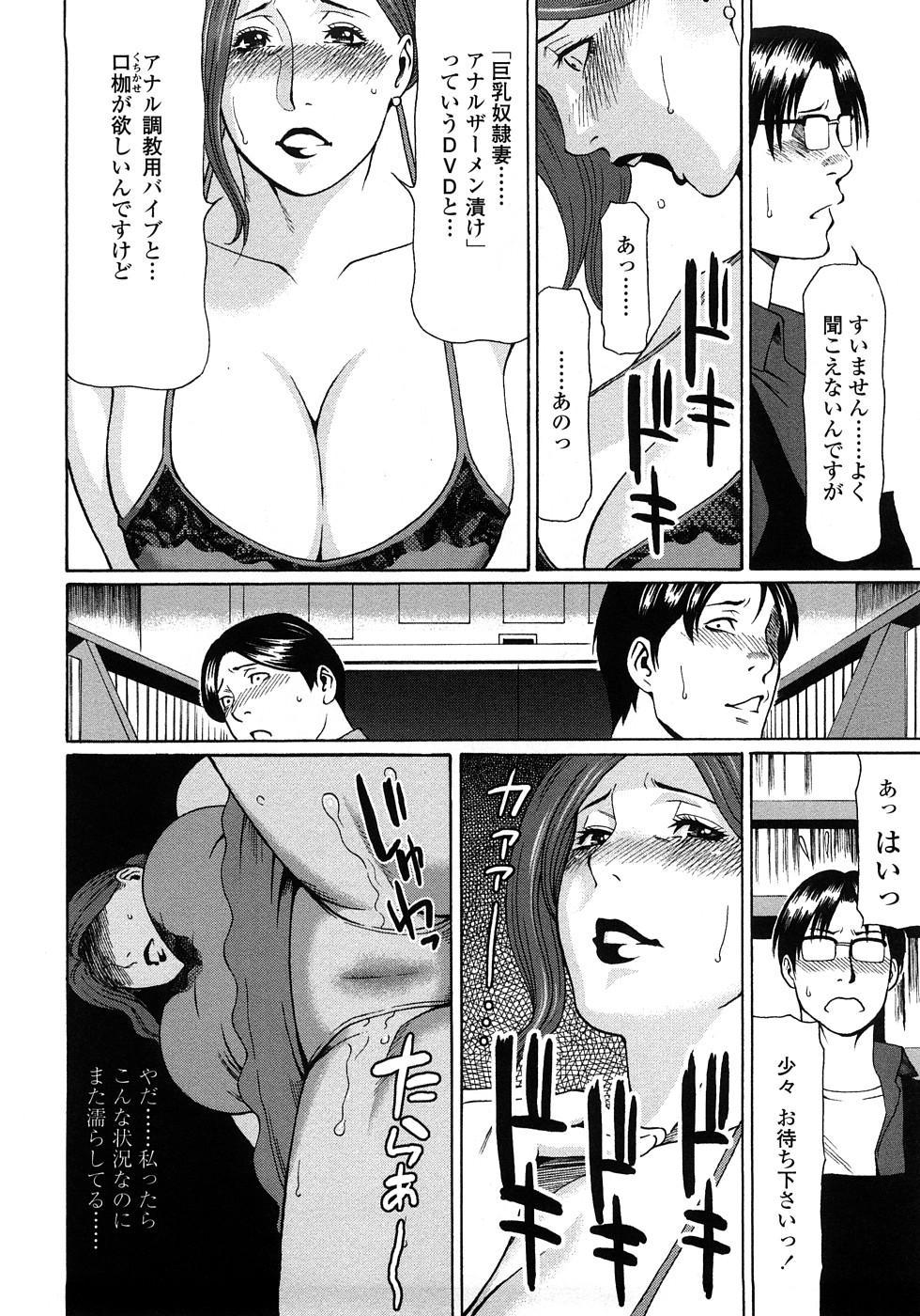 Etsuraku no Tobira - The Door of Sexual Pleasure 140