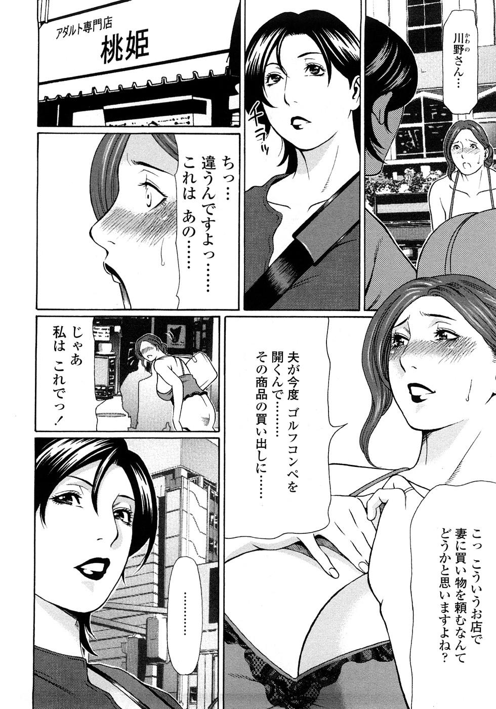 Etsuraku no Tobira - The Door of Sexual Pleasure 142