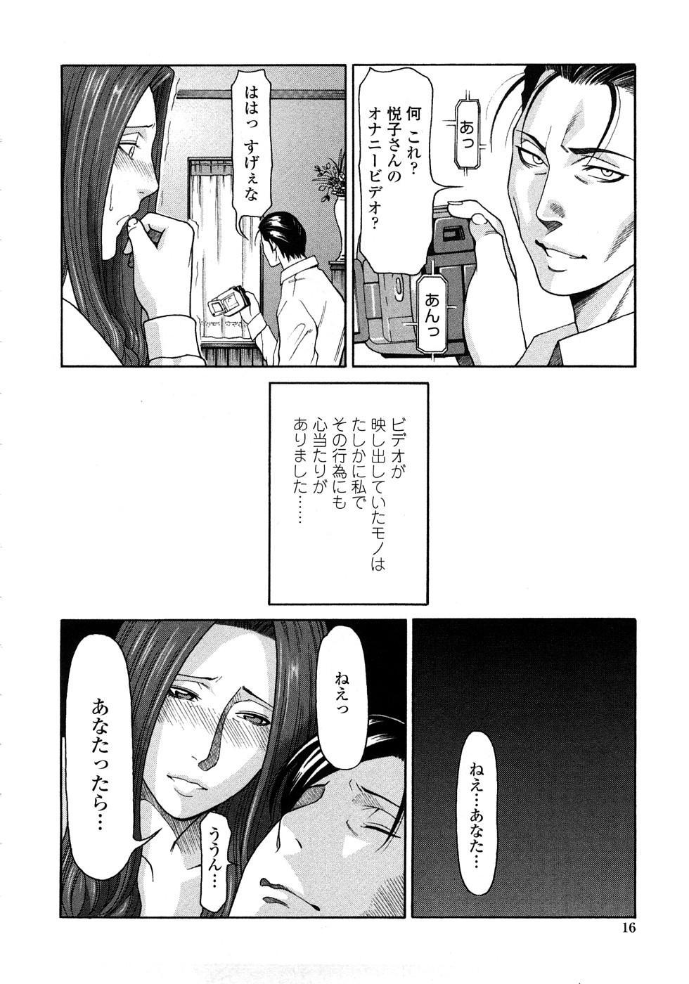 Etsuraku no Tobira - The Door of Sexual Pleasure 14