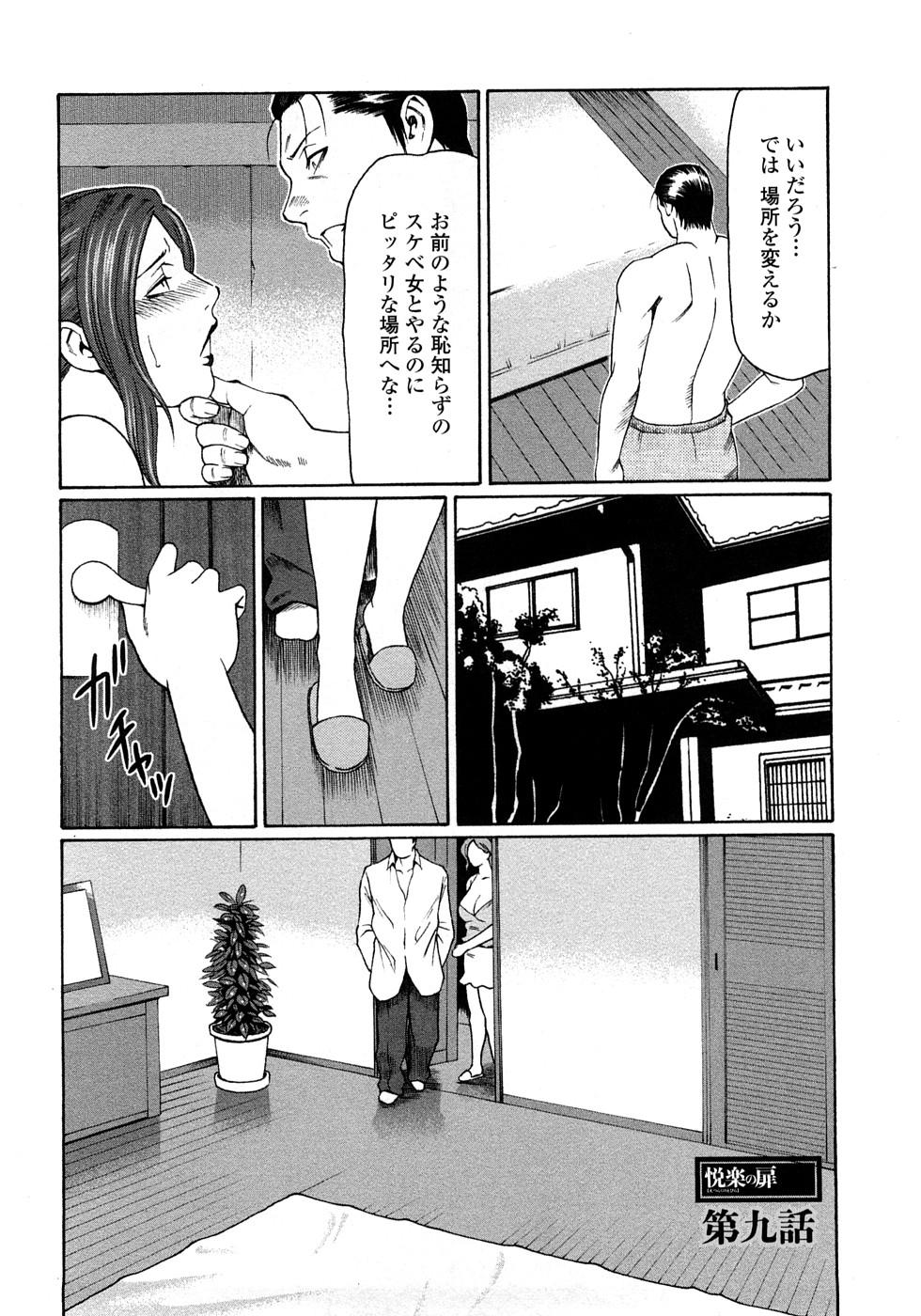 Etsuraku no Tobira - The Door of Sexual Pleasure 152