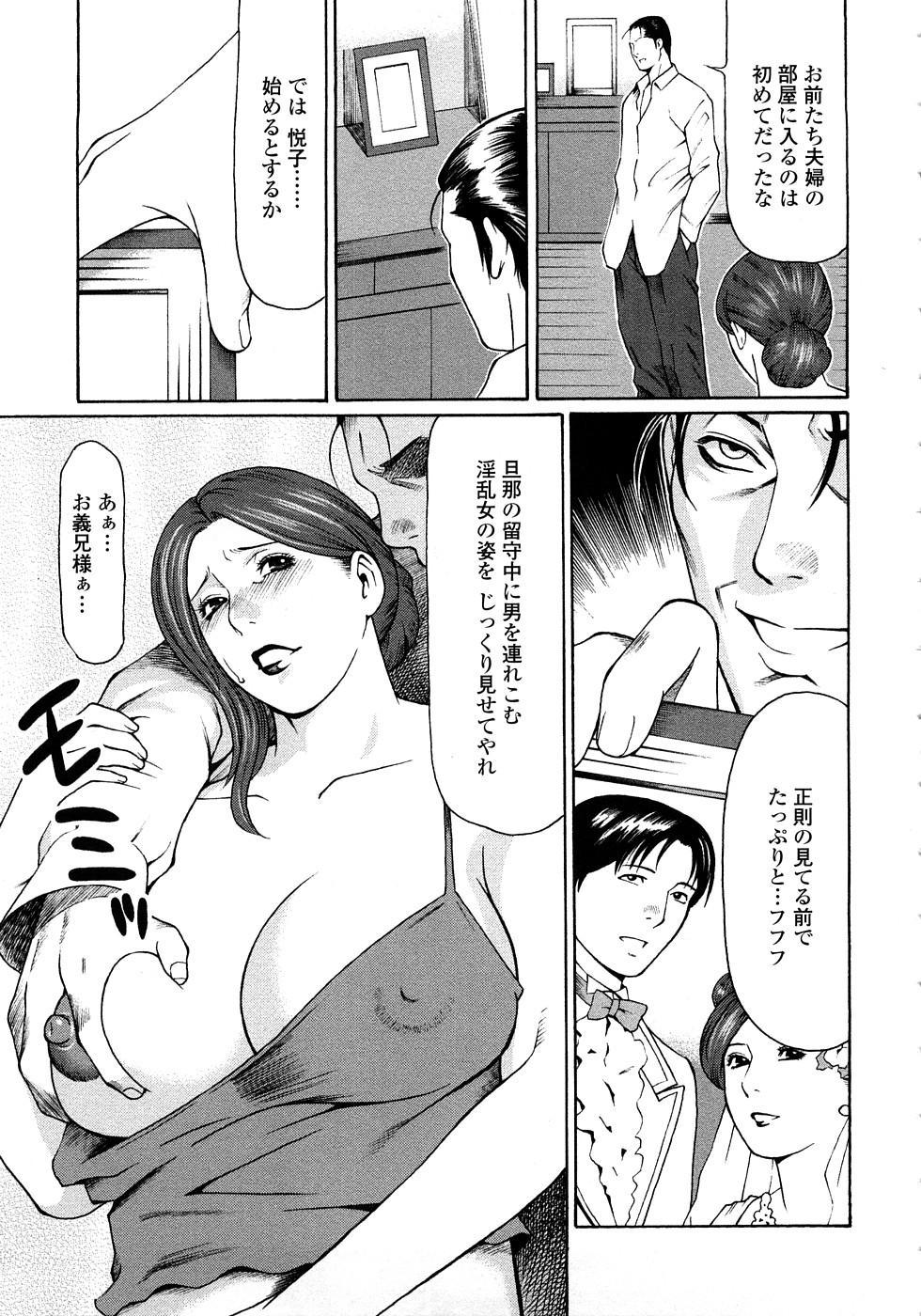 Etsuraku no Tobira - The Door of Sexual Pleasure 153