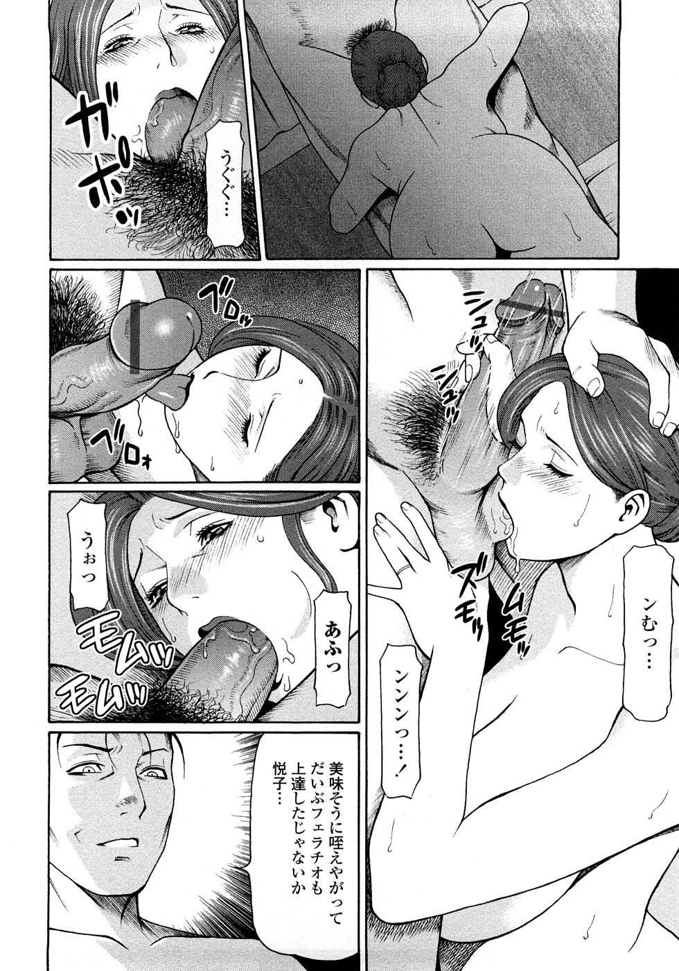 Etsuraku no Tobira - The Door of Sexual Pleasure 154